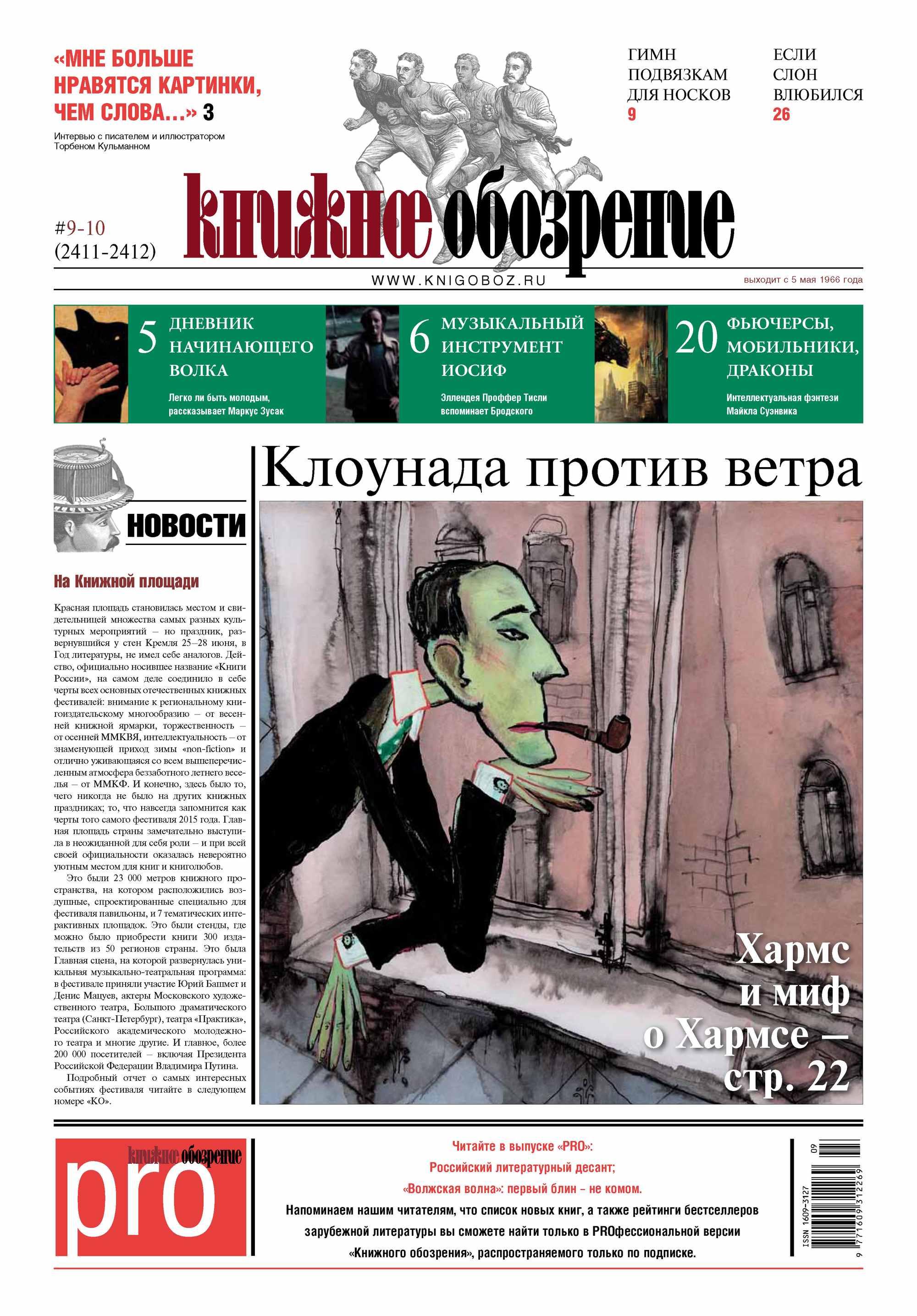 Отсутствует Книжное обозрение (с приложением PRO) №09-10/2015 цены