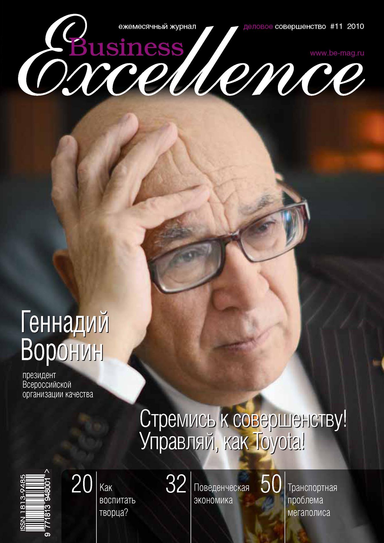 цены Отсутствует Business Excellence (Деловое совершенство) № 11 2010