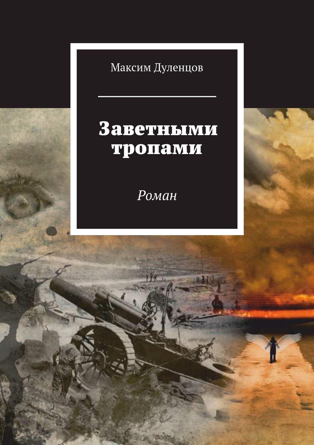 Максим Дуленцов Заветными тропами дарья кова стюардесса кристина в поисках ковчега истины