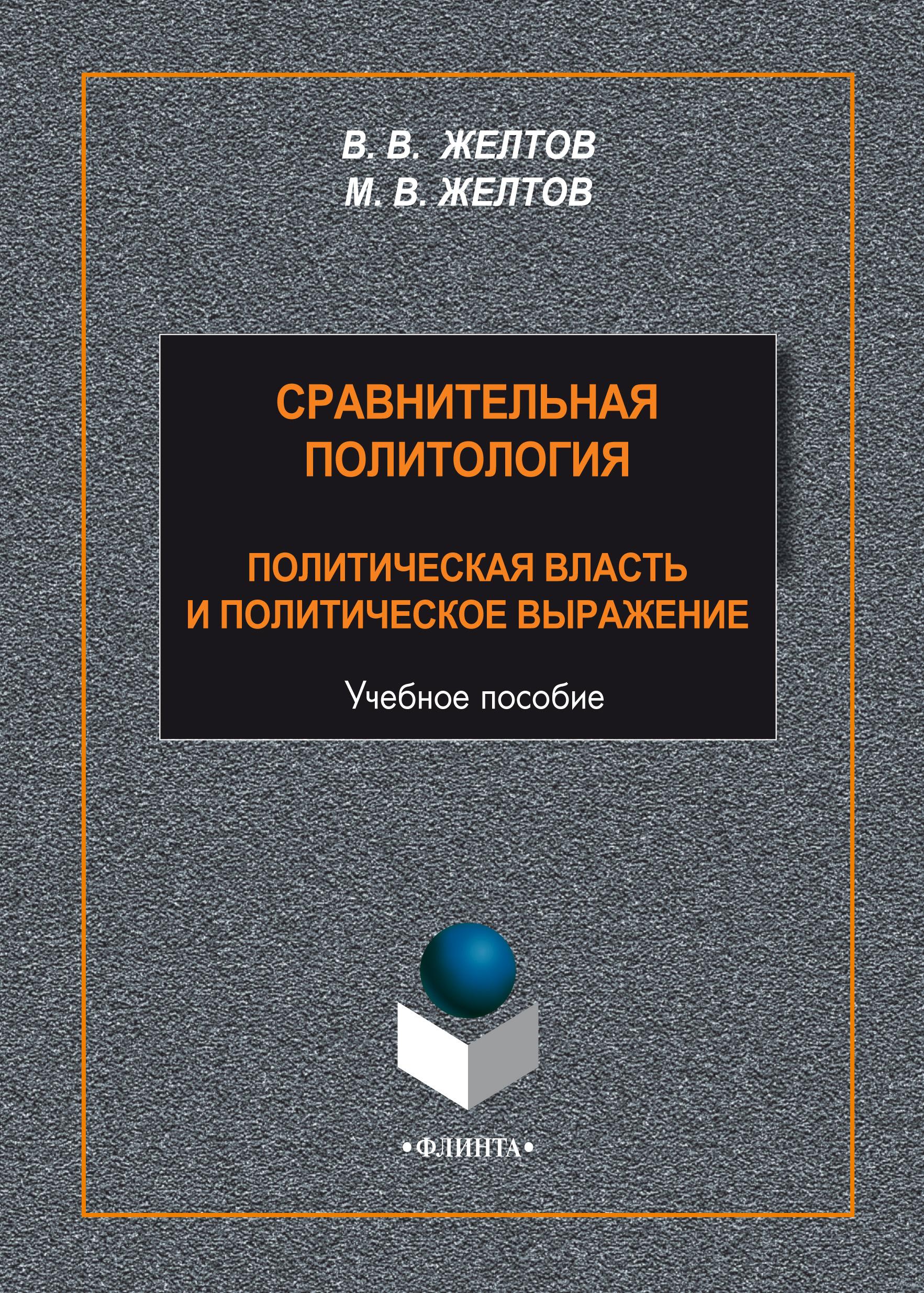цена на В. В. Желтов Сравнительная политология. Политическая власть и политическое выражение