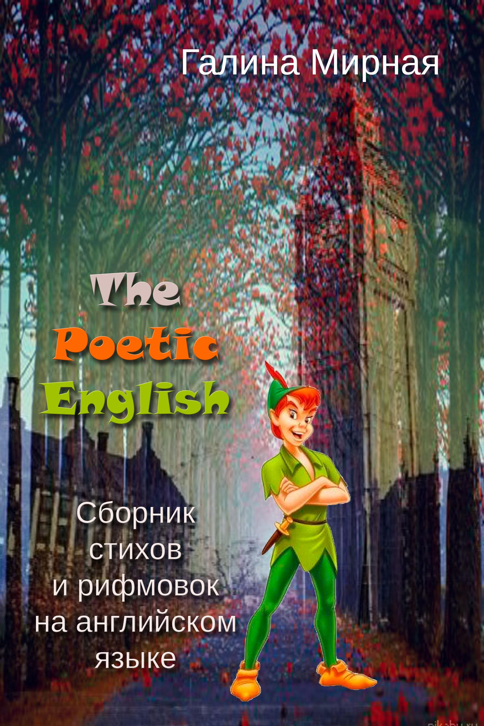 The Poetic English.Сборник стихов и рифмовок на английском языке