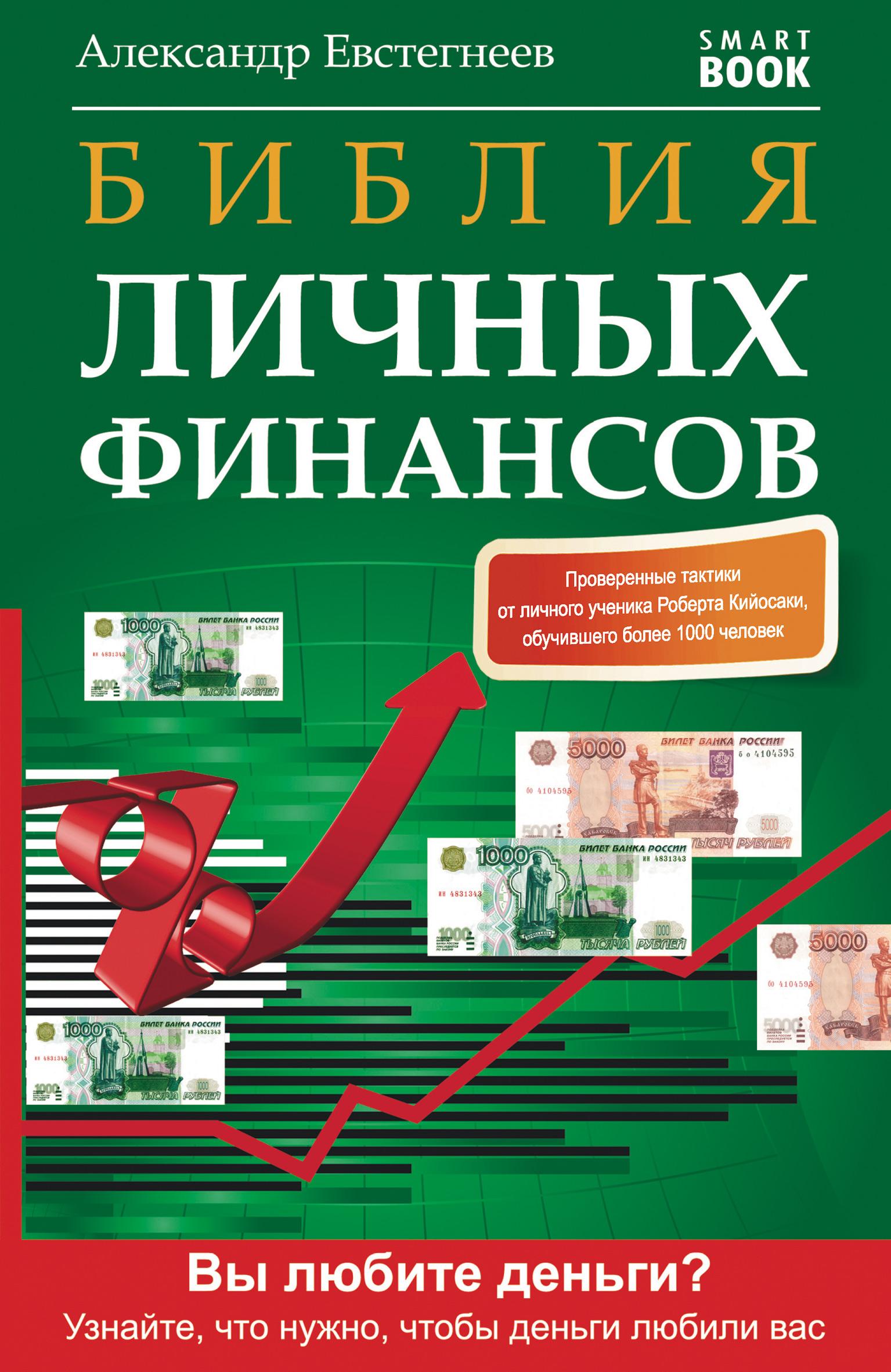 Обложка книги. Автор - Александр Евстегнеев