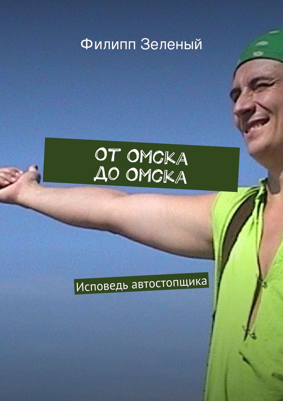 Филипп Зеленый От Омска до Омска авиабилеты акции из омска в москву