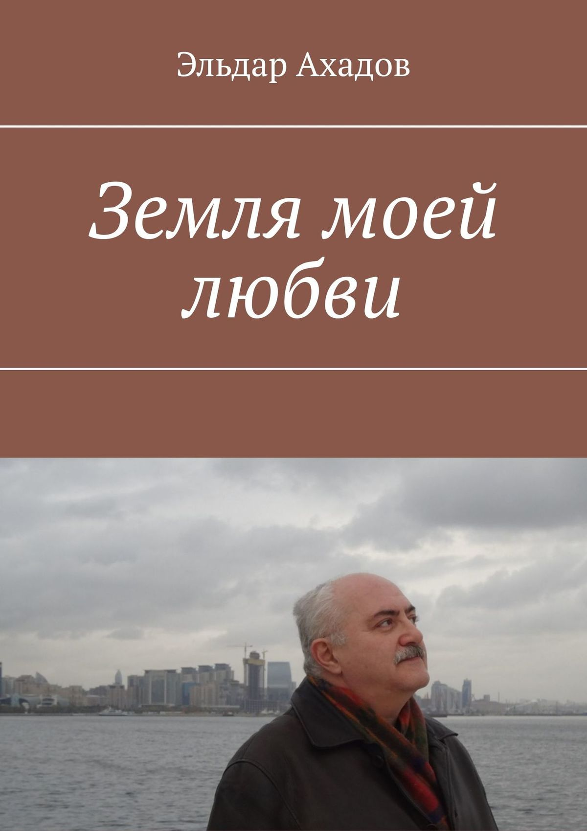 Эльдар Алихасович Ахадов Земля моей любви эльдар ахадов книга странствий том первый