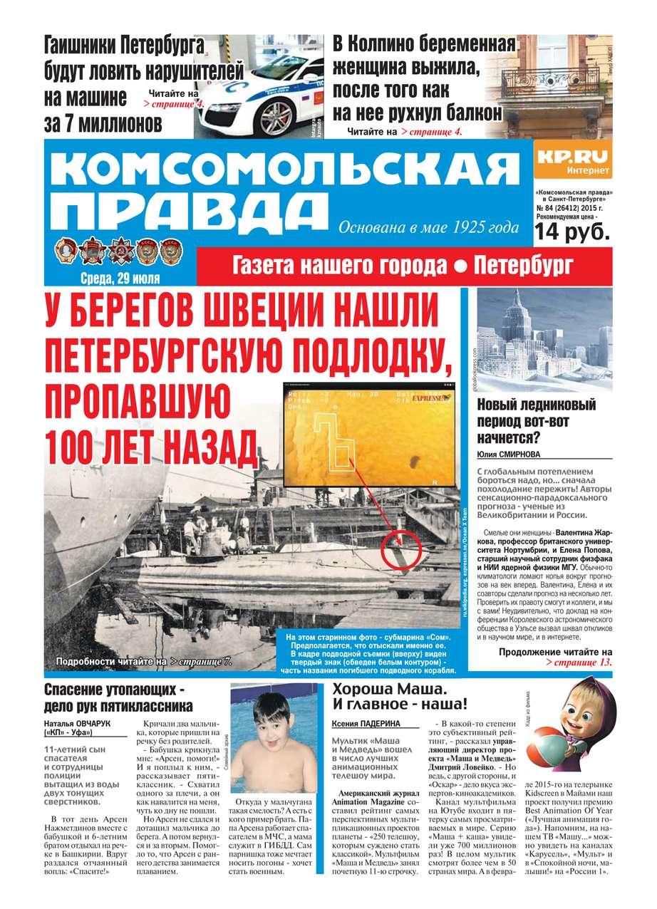 Комсомольская правда. Санкт-Петербург 84-2015