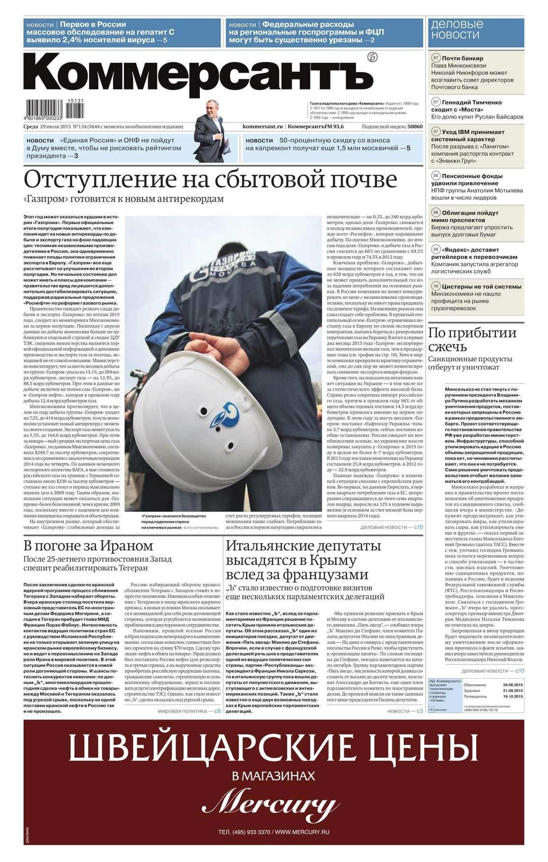 все цены на Редакция газеты Коммерсантъ (понедельник-пятница) Коммерсантъ (понедельник-пятница) 134-2015 онлайн