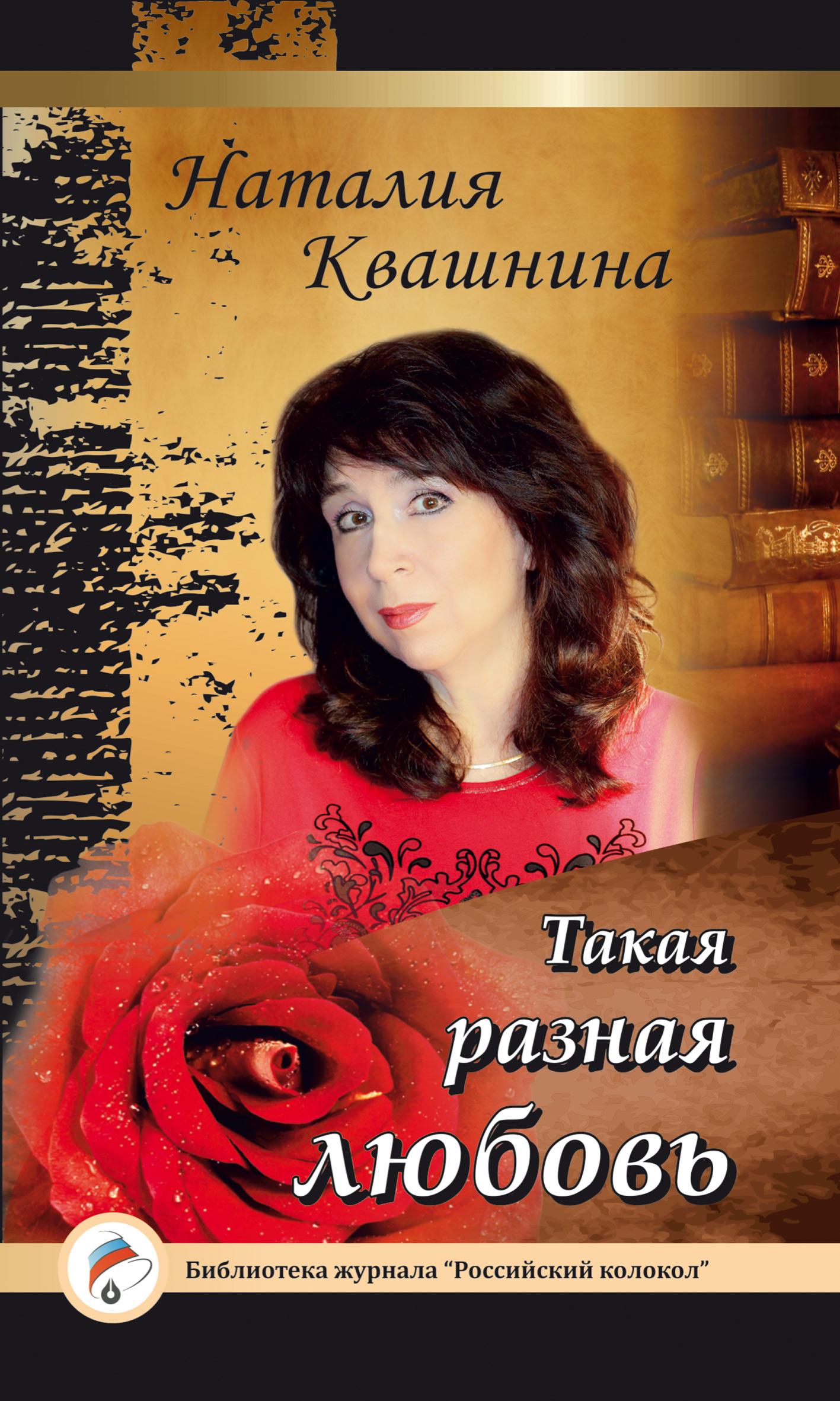 Наталия Квашнина Такая разная любовь наталия квашнина откровение isbn 978 5 906784 53 7