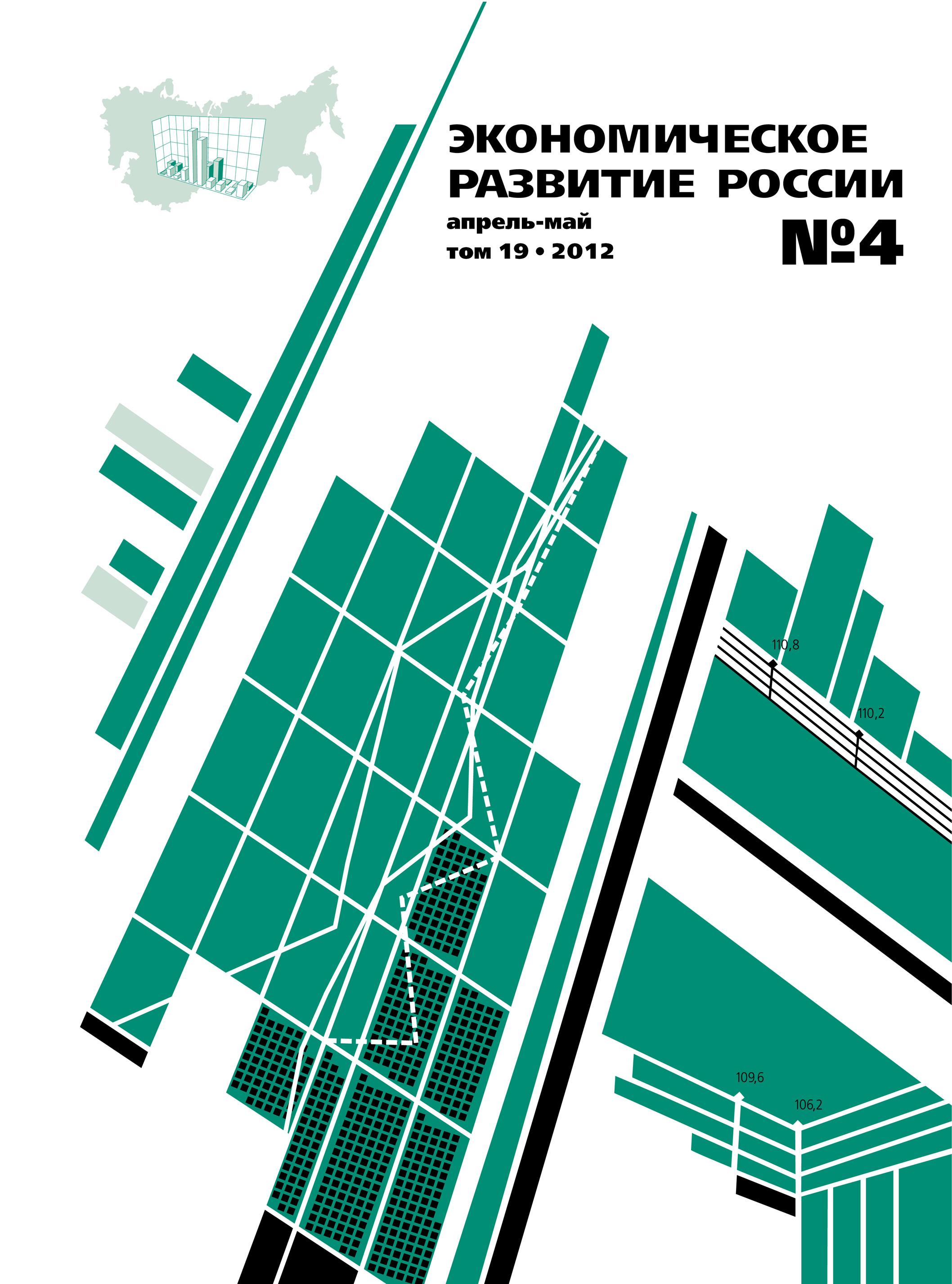 Отсутствует Экономическое развитие России № 4 2012