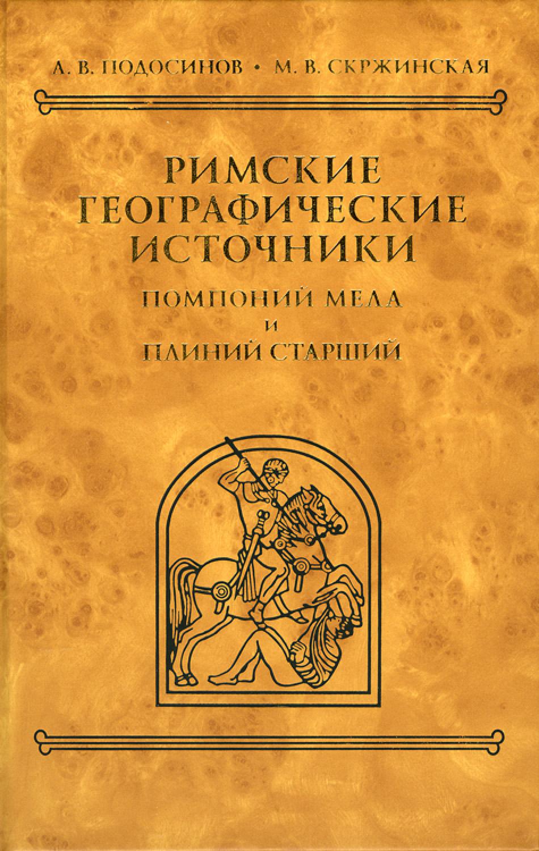 А. В. Подосинов Римские географические источники. Помпоний Мела и Плиний Старший