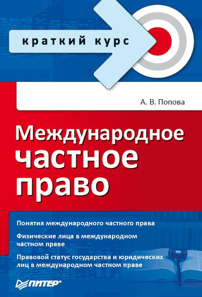 Анна Владиславовна Попова Международное частное право