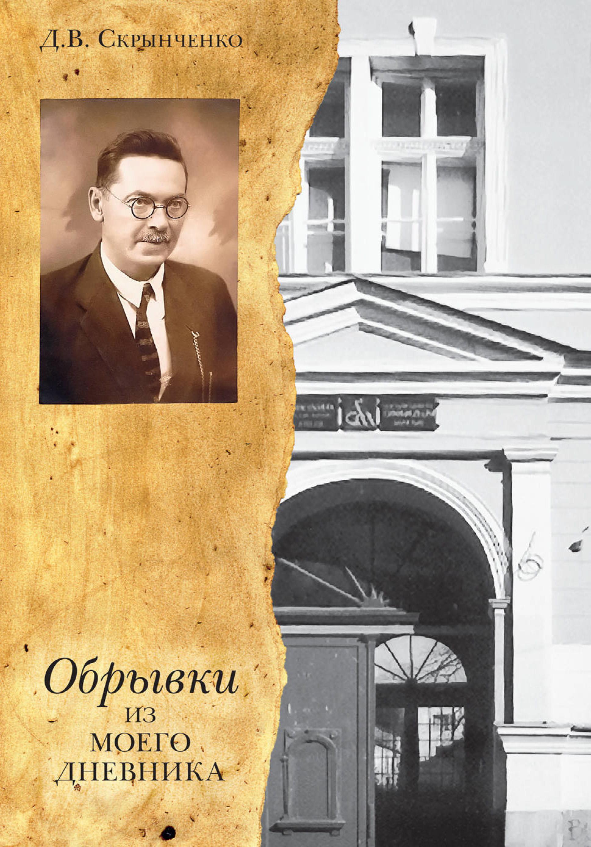 Д. В. Скрынченко Обрывки из моего дневника платонов о масонство в русской эмиграции