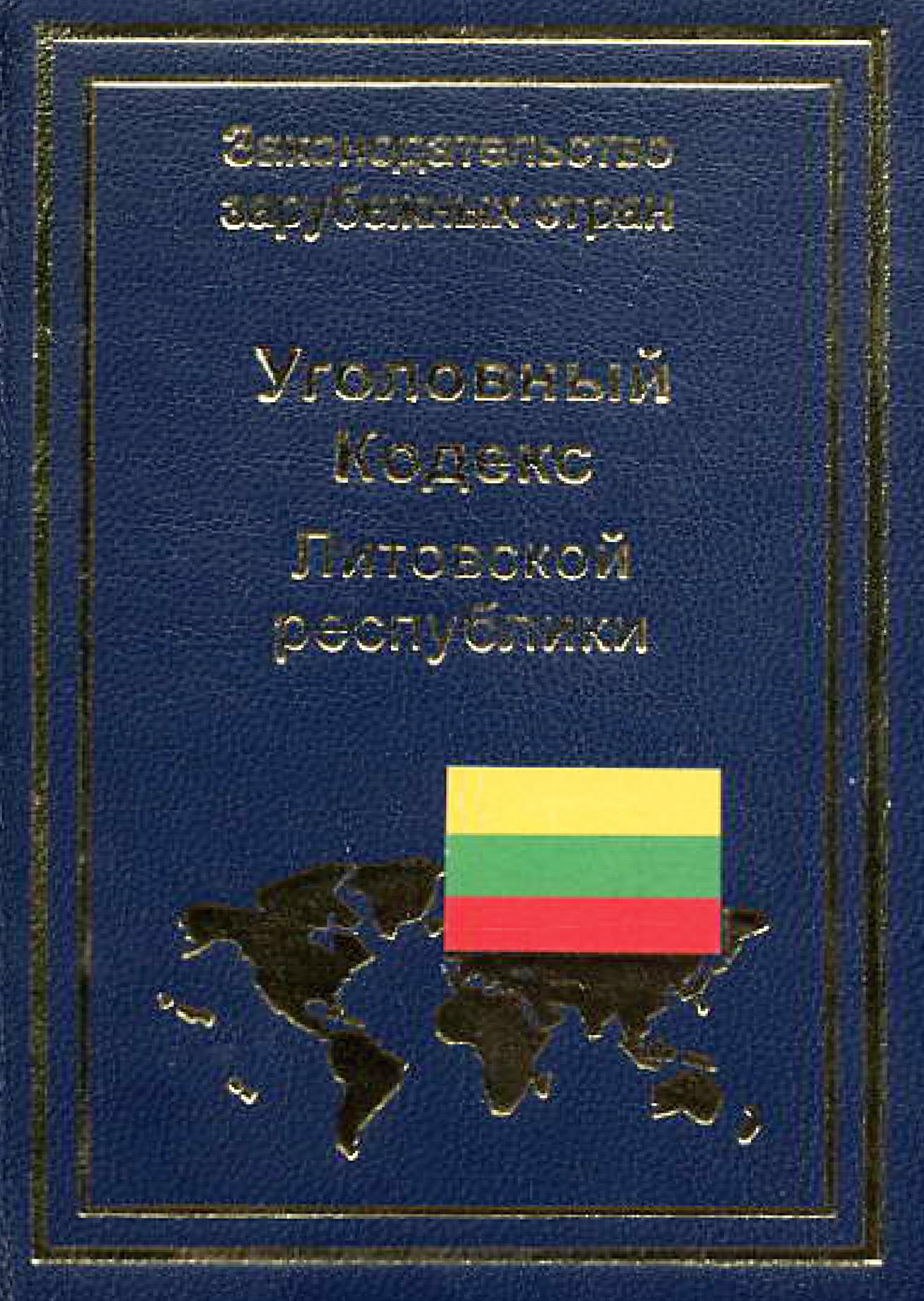 Отсутствует Уголовный кодекс Литовской республики нормативные правовые акты уголовный кодекс республики молдова