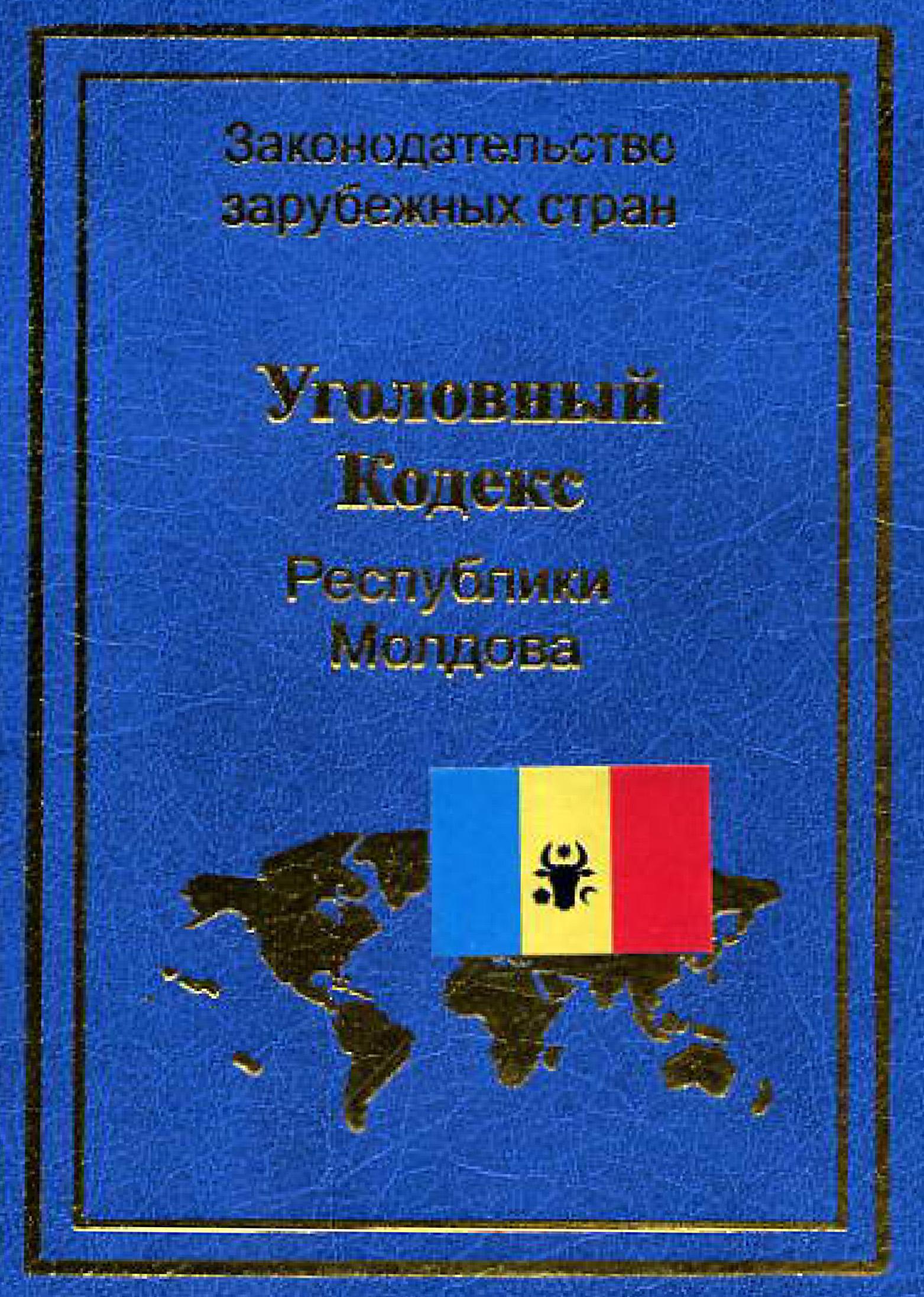 Нормативные правовые акты Уголовный кодекс Республики Молдова отсутствует уголовный кодекс федеративной республики германии