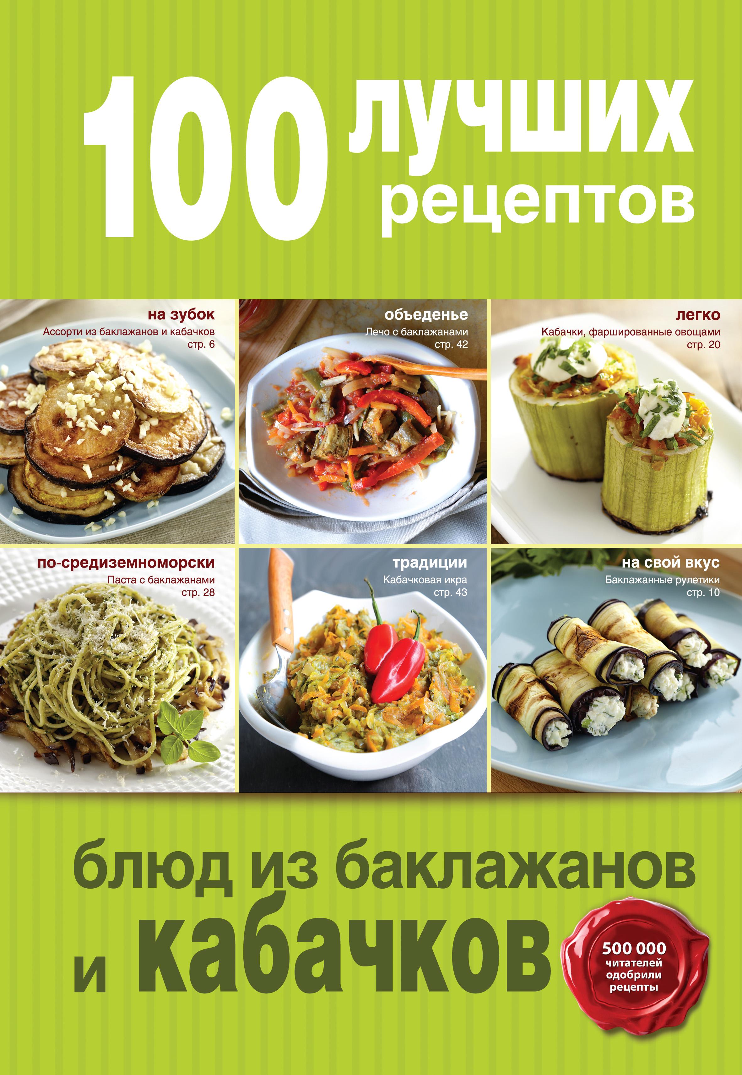 Отсутствует 100 лучших рецептов блюд из баклажанов и кабачков