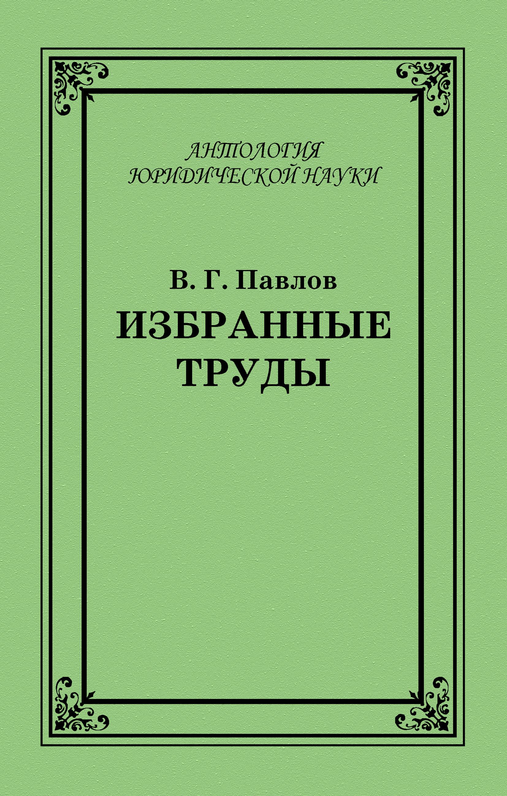 В. Г. Павлов Избранные труды все цены