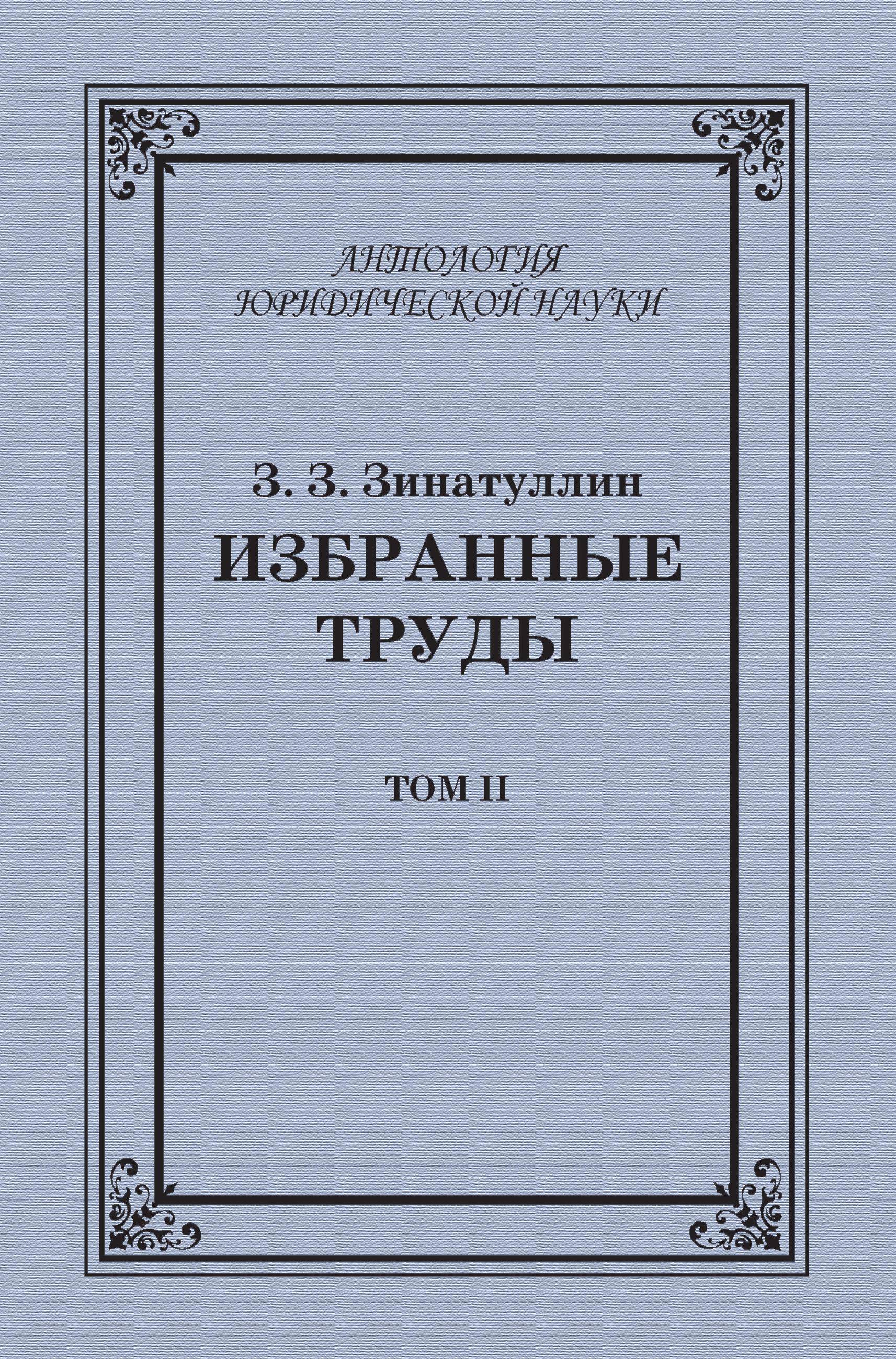 З. З. Зинатуллин Избранные труды. Том II чельцов м избранное сборник научных трудов том ii