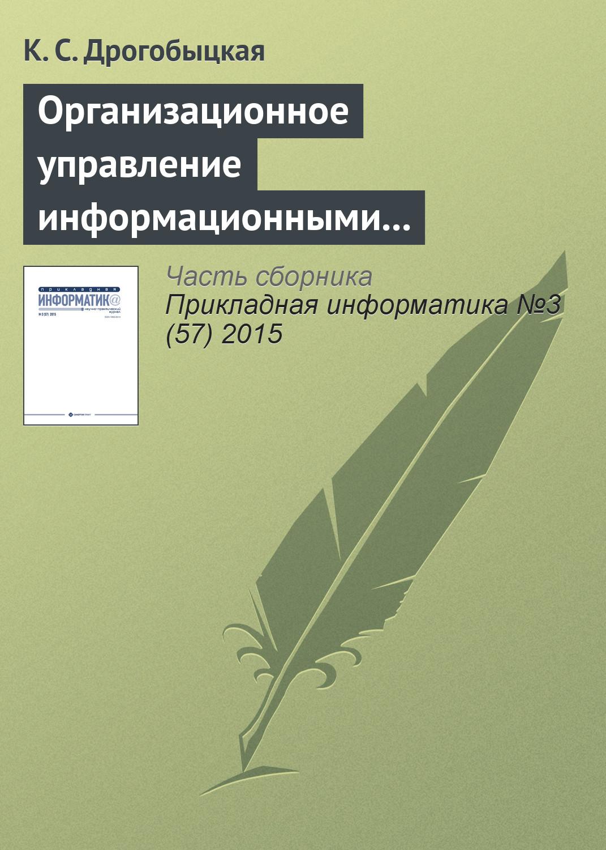 К. С. Дрогобыцкая Организационное управление информационными технологиями в корпоративных структурах