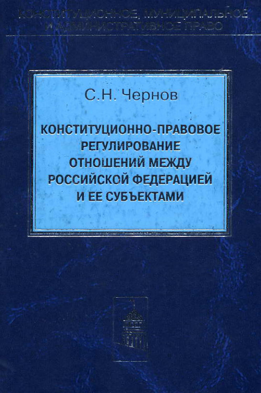 Сергей Чернов Конституционно-правовое регулирование отношений между Российской Федерации и ее субъектами
