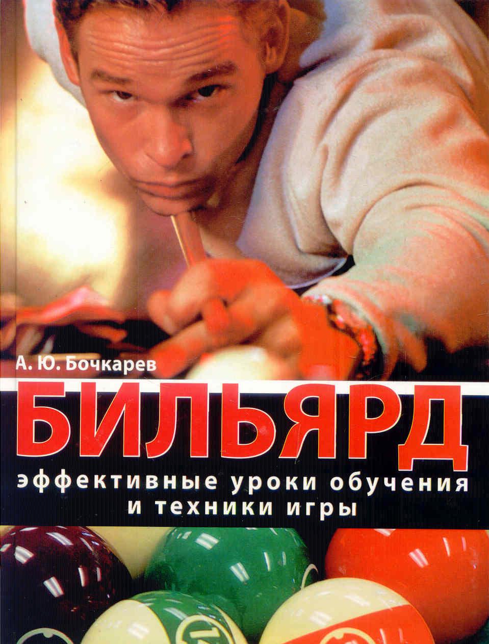 Александр Бочкарев Бильярд. Эффективные уроки обучения и техники игры стол для американского бильярда размеры