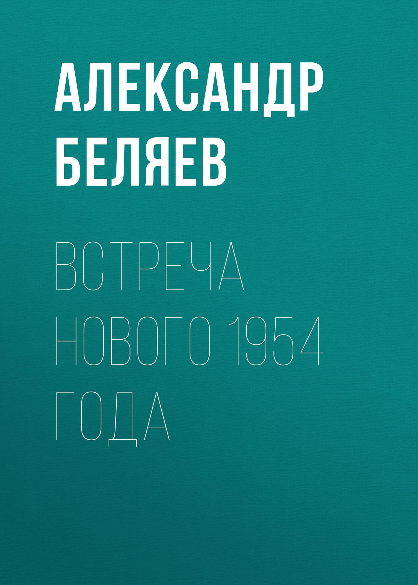 vstrecha novogo 1954 goda