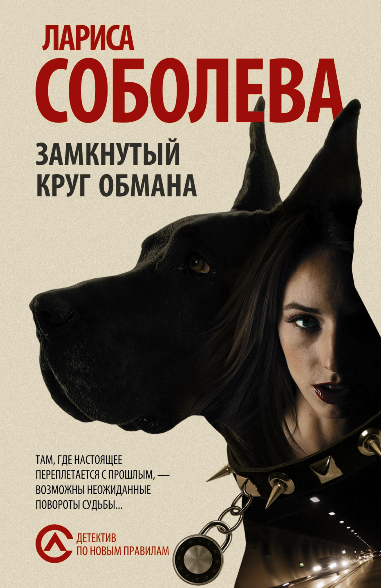 Лариса Соболева Замкнутый круг обмана крол алекс теория каст и ролей