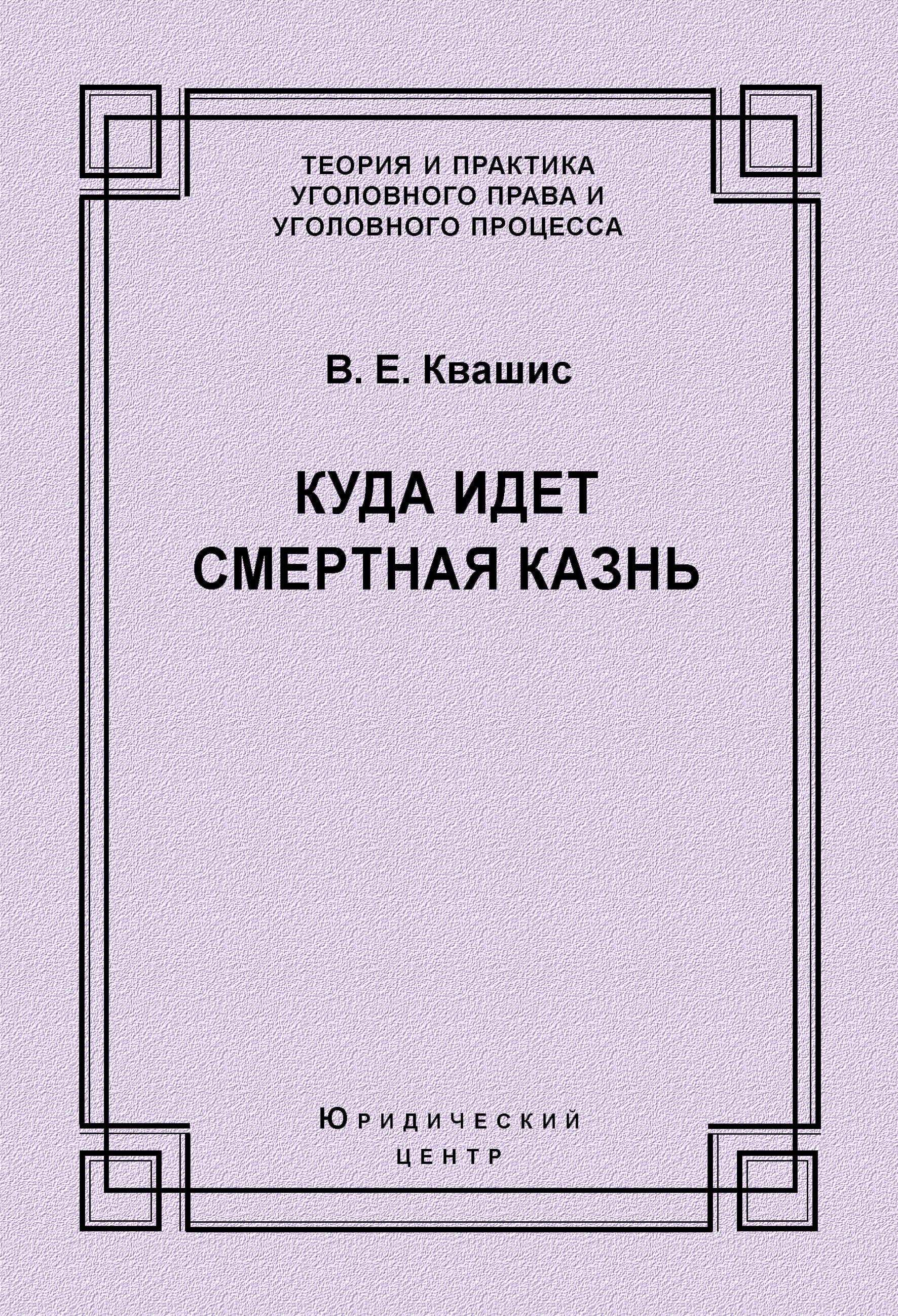 В. Е. Квашис Куда идет смертная казнь