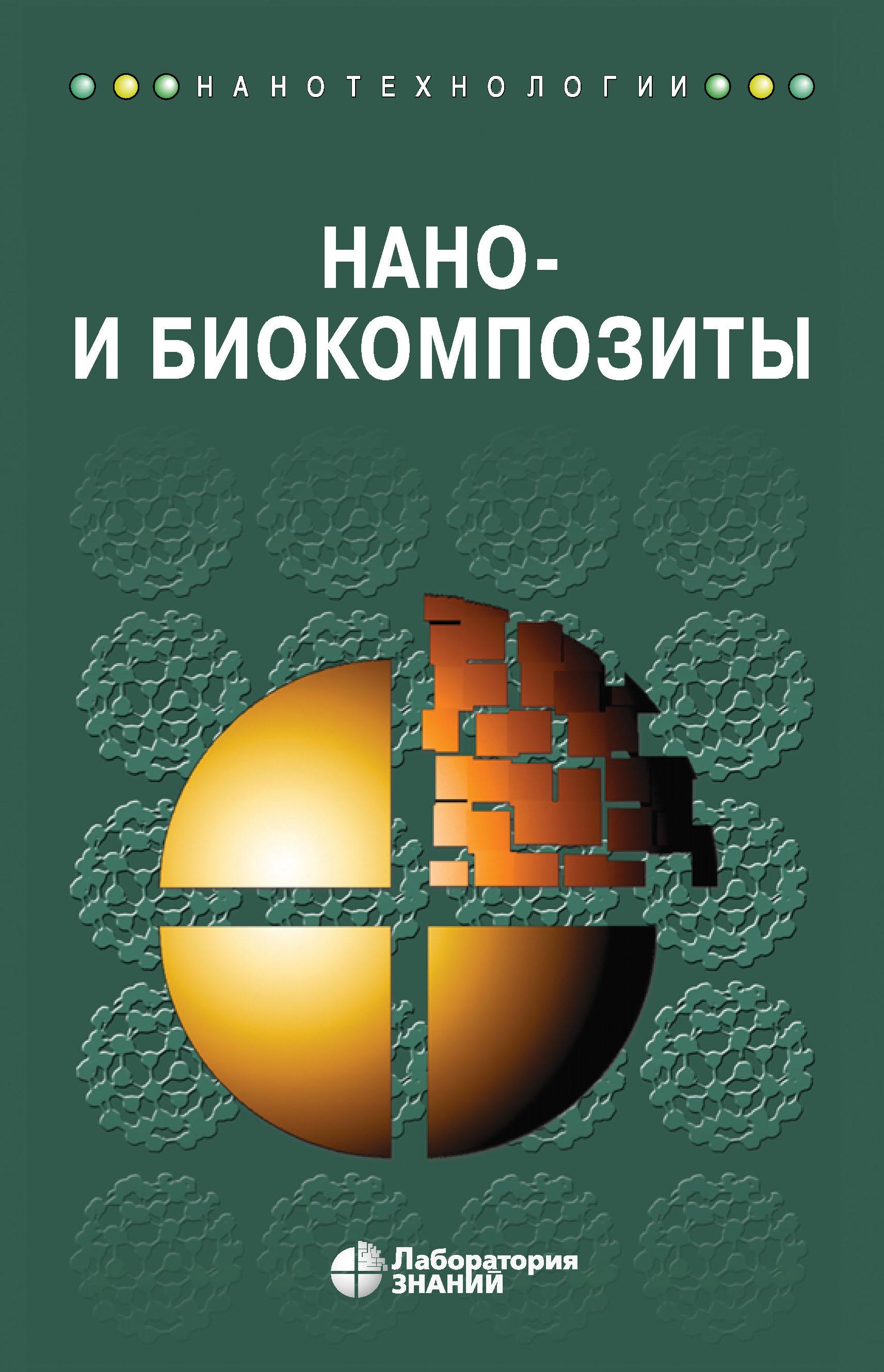 Коллектив авторов Нано– и биокомпозиты коллектив авторов нано– и биокомпозиты