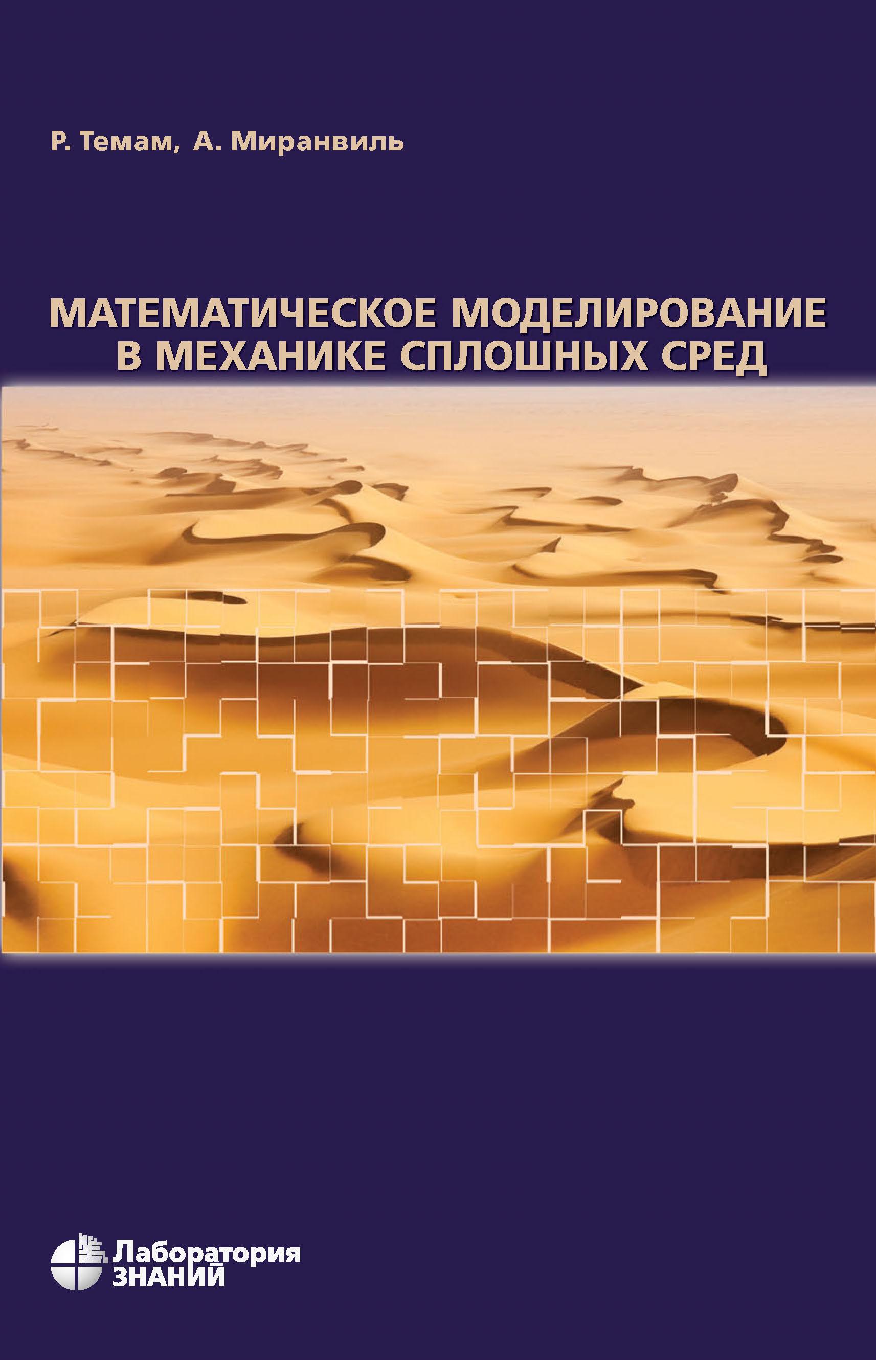 Роджер Темам Математическое моделирование в механике сплошных сред математическое моделирование процессов в машиностроении