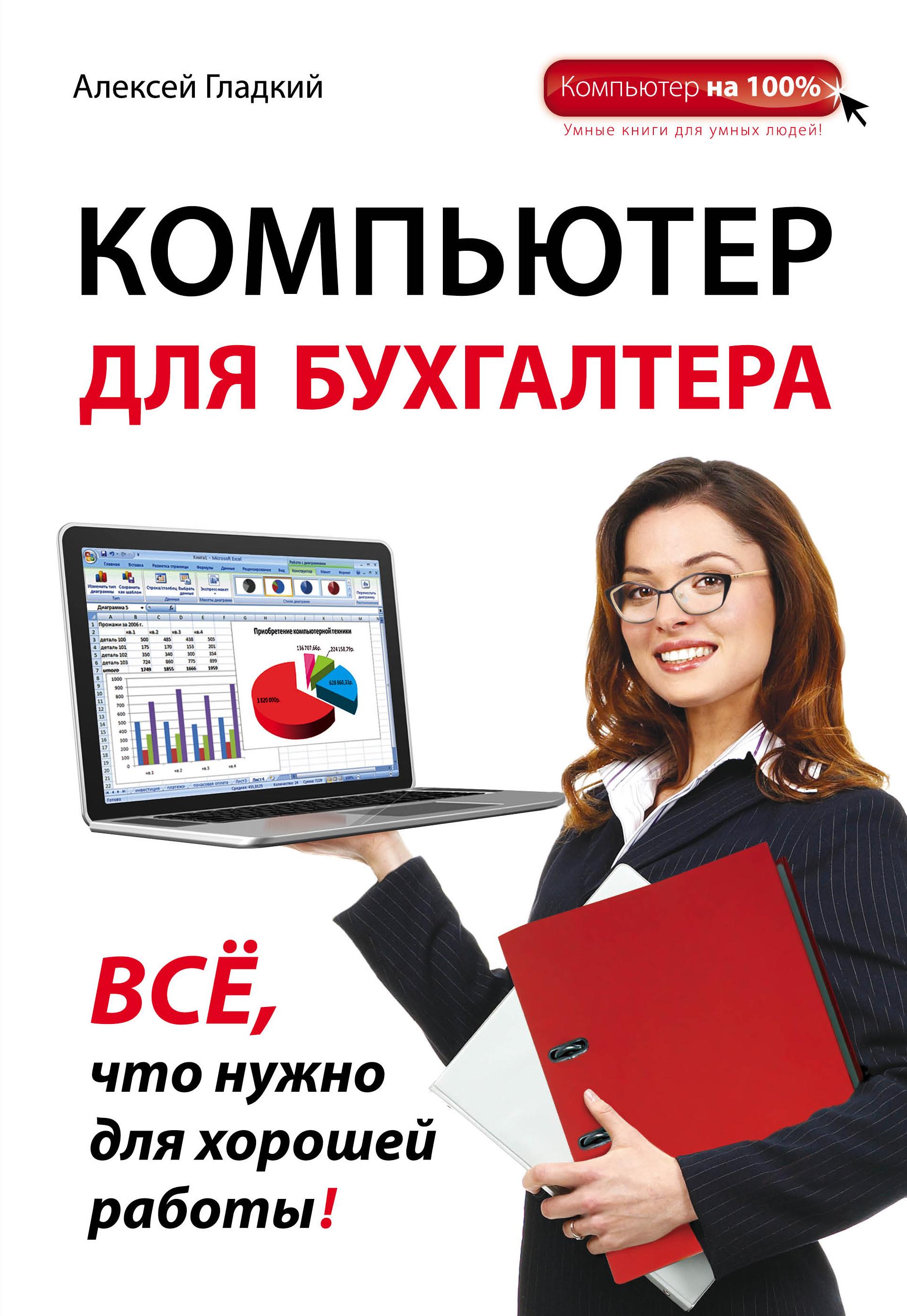 Алексей Гладкий Компьютер для бухгалтера алексей гладкий выбираем автомобиль