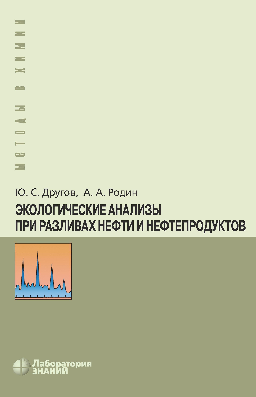 А. А. Родин Экологические анализы при разливах нефти и нефтепродуктов. Практическое руководство