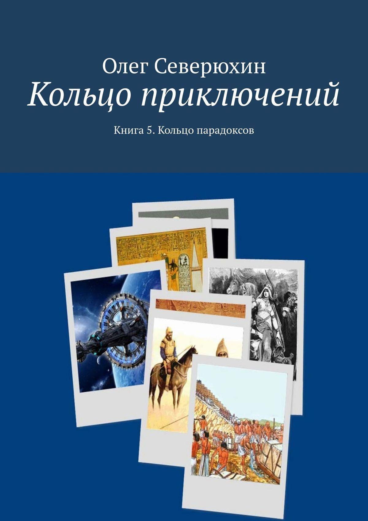 Олег Васильевич Северюхин Кольцо приключений. Книга 5. Кольцо парадоксов цена