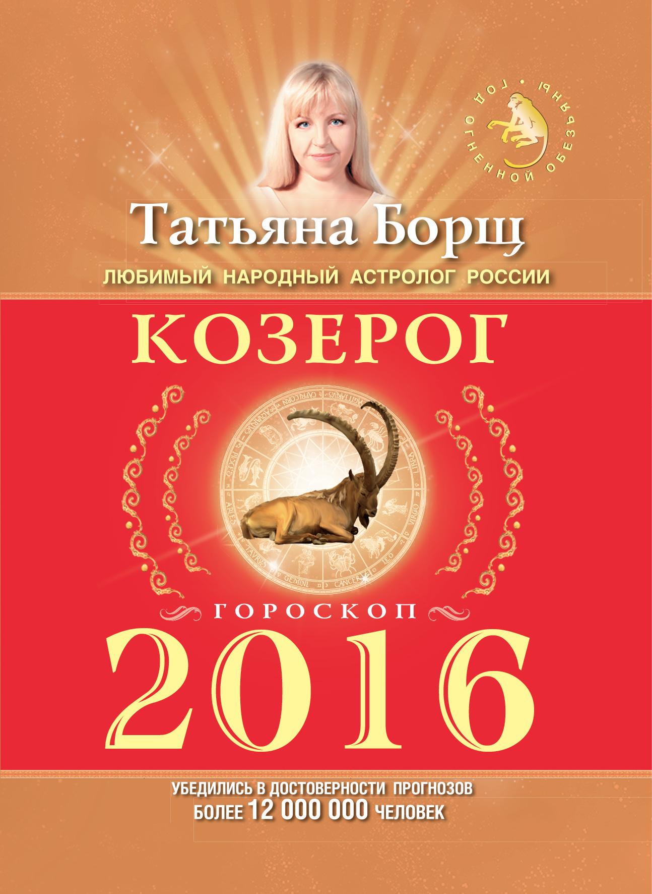 Татьяна Борщ Козерог. Гороскоп на 2016 год