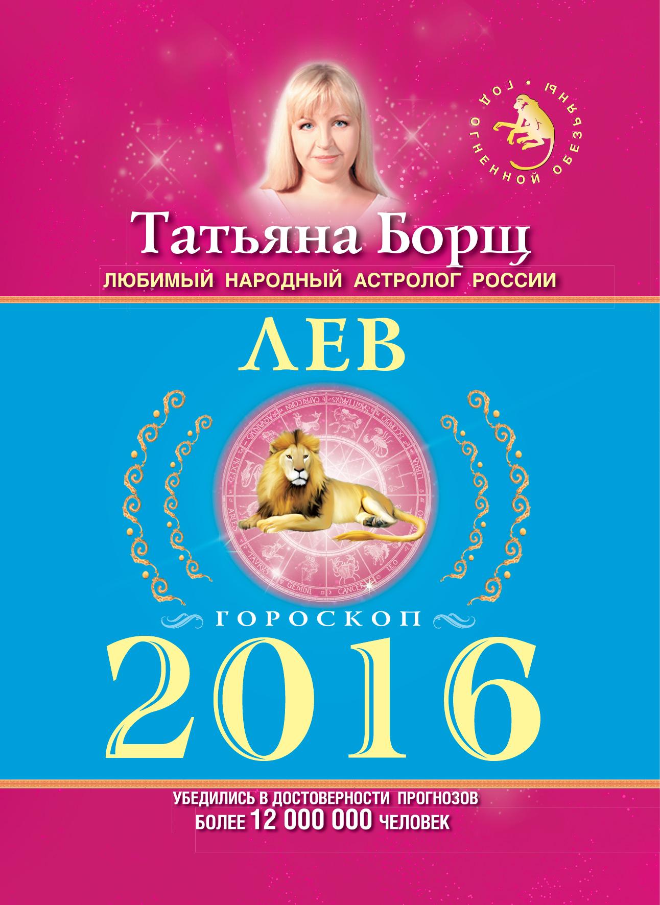 Татьяна Борщ Лев. Гороскоп на 2016 год