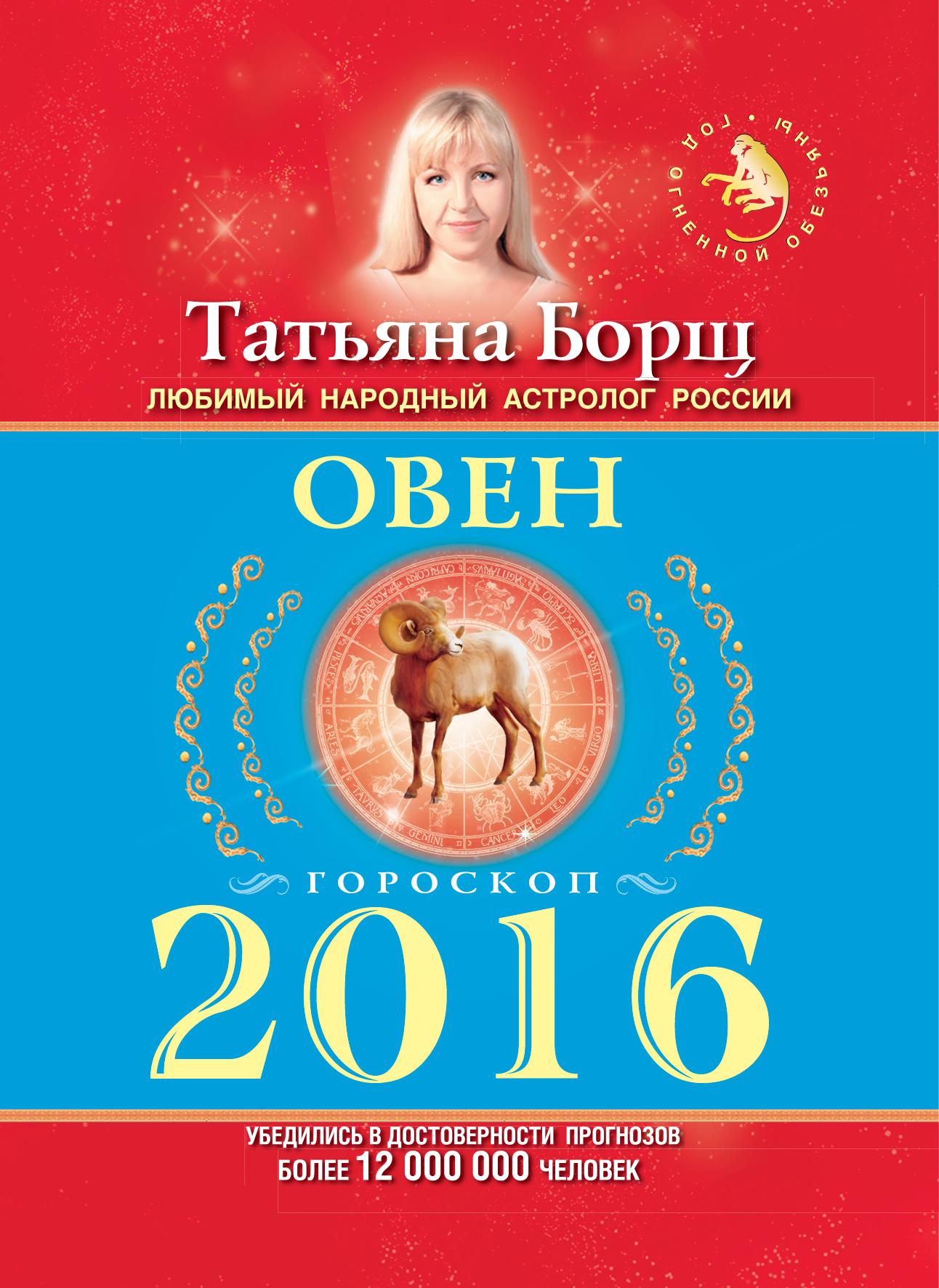 Татьяна Борщ Овен. Гороскоп на 2016 год
