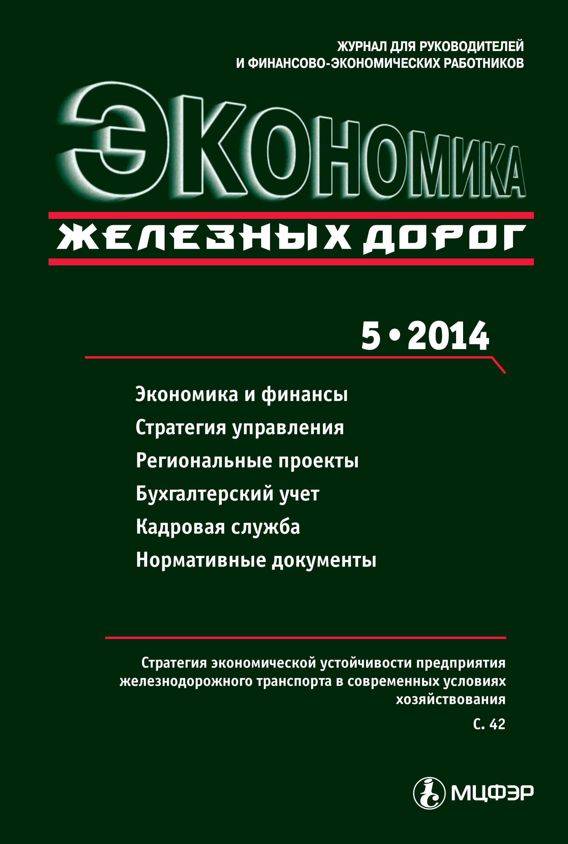Экономика железных дорог №05/2014