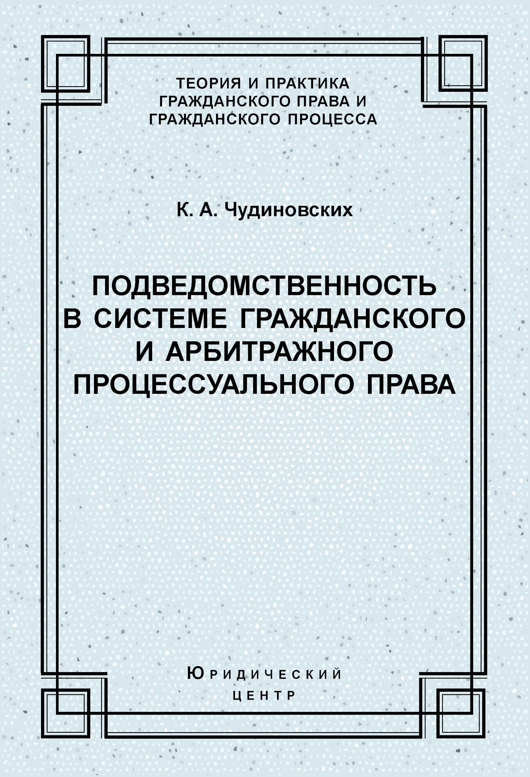К. А. Чудиновских Подведомственность в системе гражданского и арбитражного процессуального права bad kitty handcuffs черные наручники из искуственной кожи