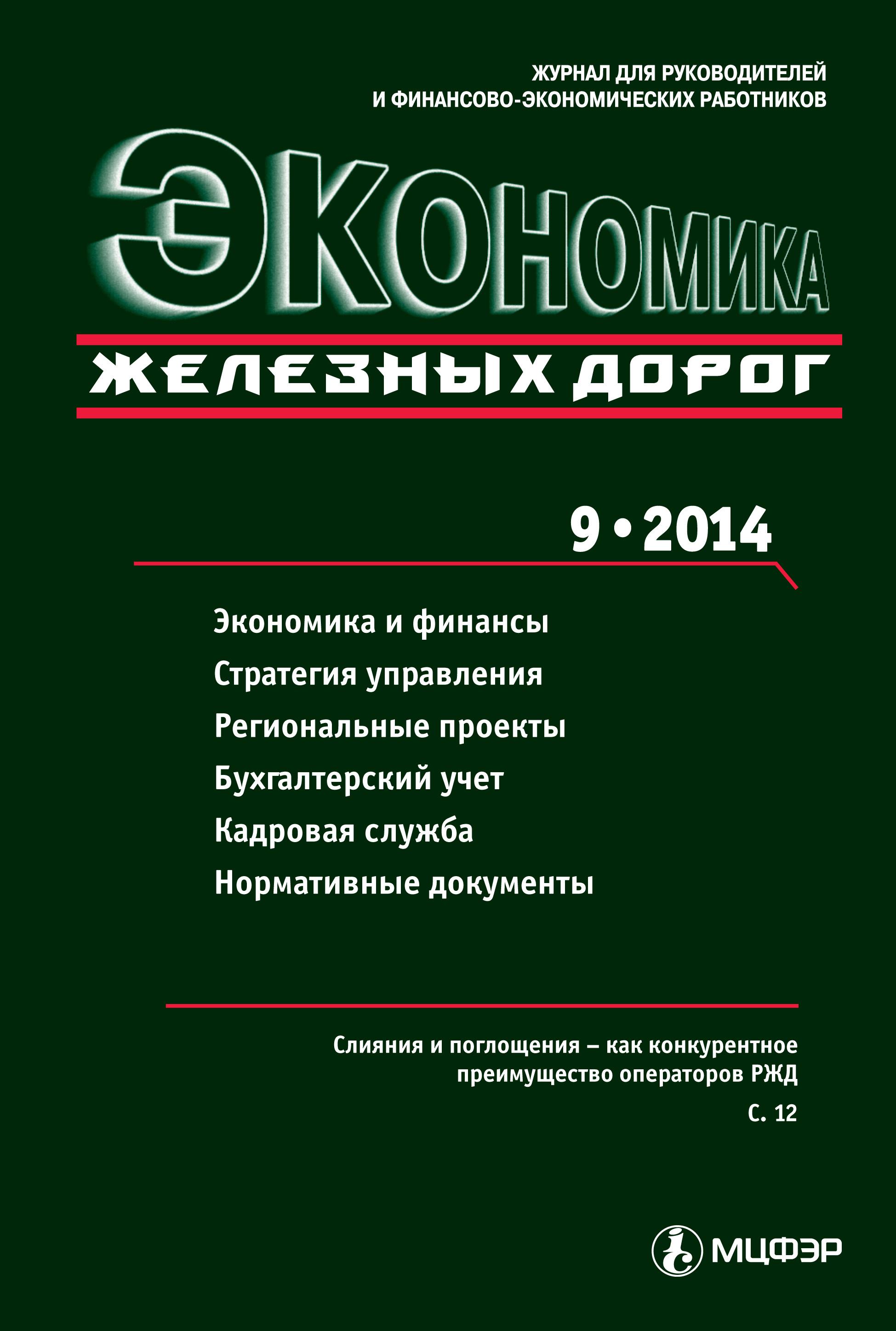 Экономика железных дорог № 09/2014