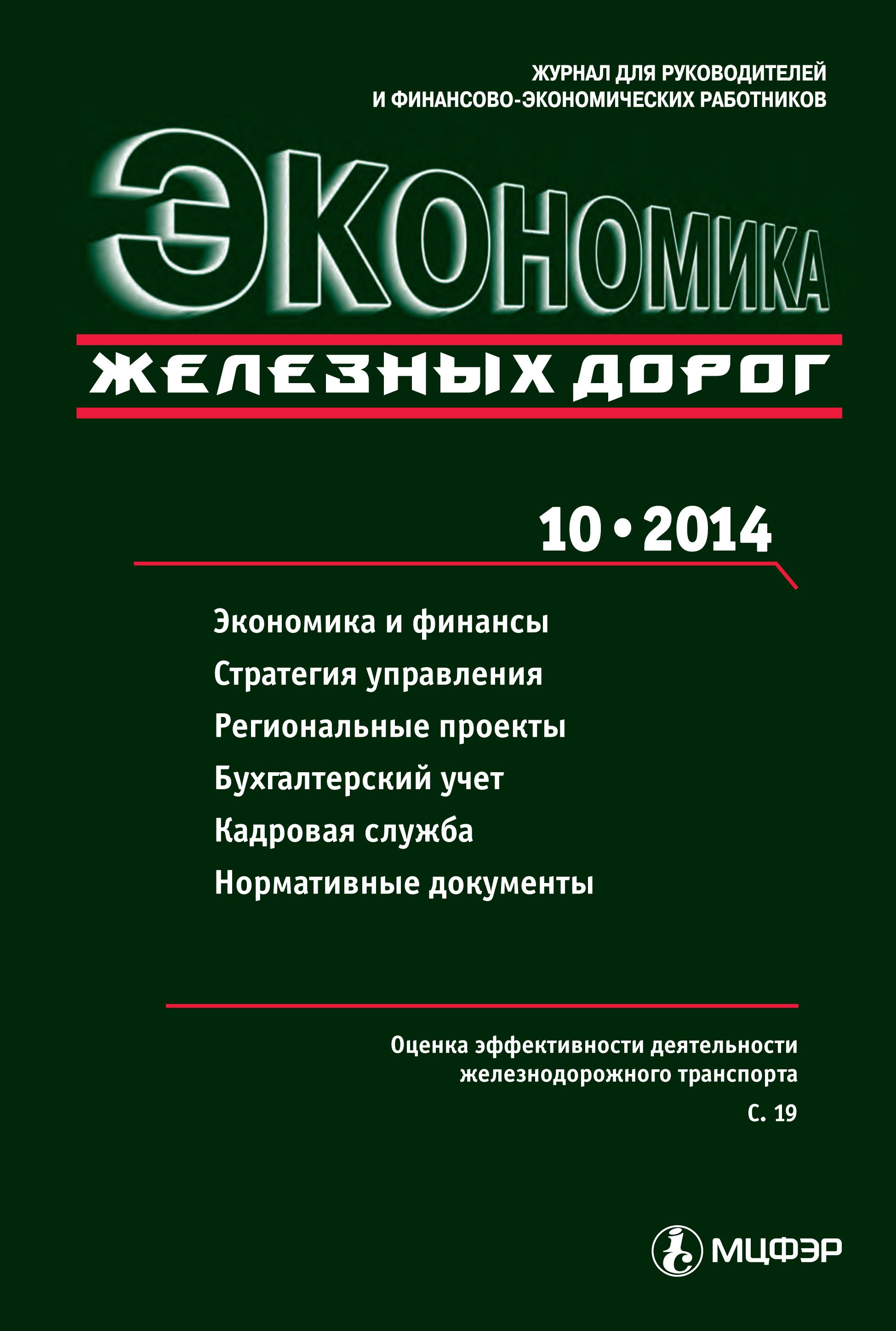 Экономика железных дорог №10/2014