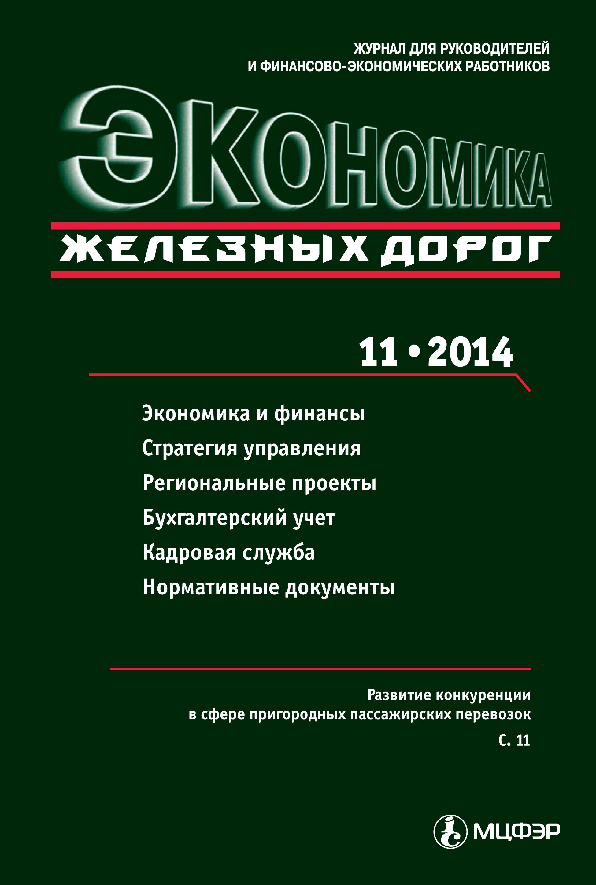 Экономика железных дорог №11/2014