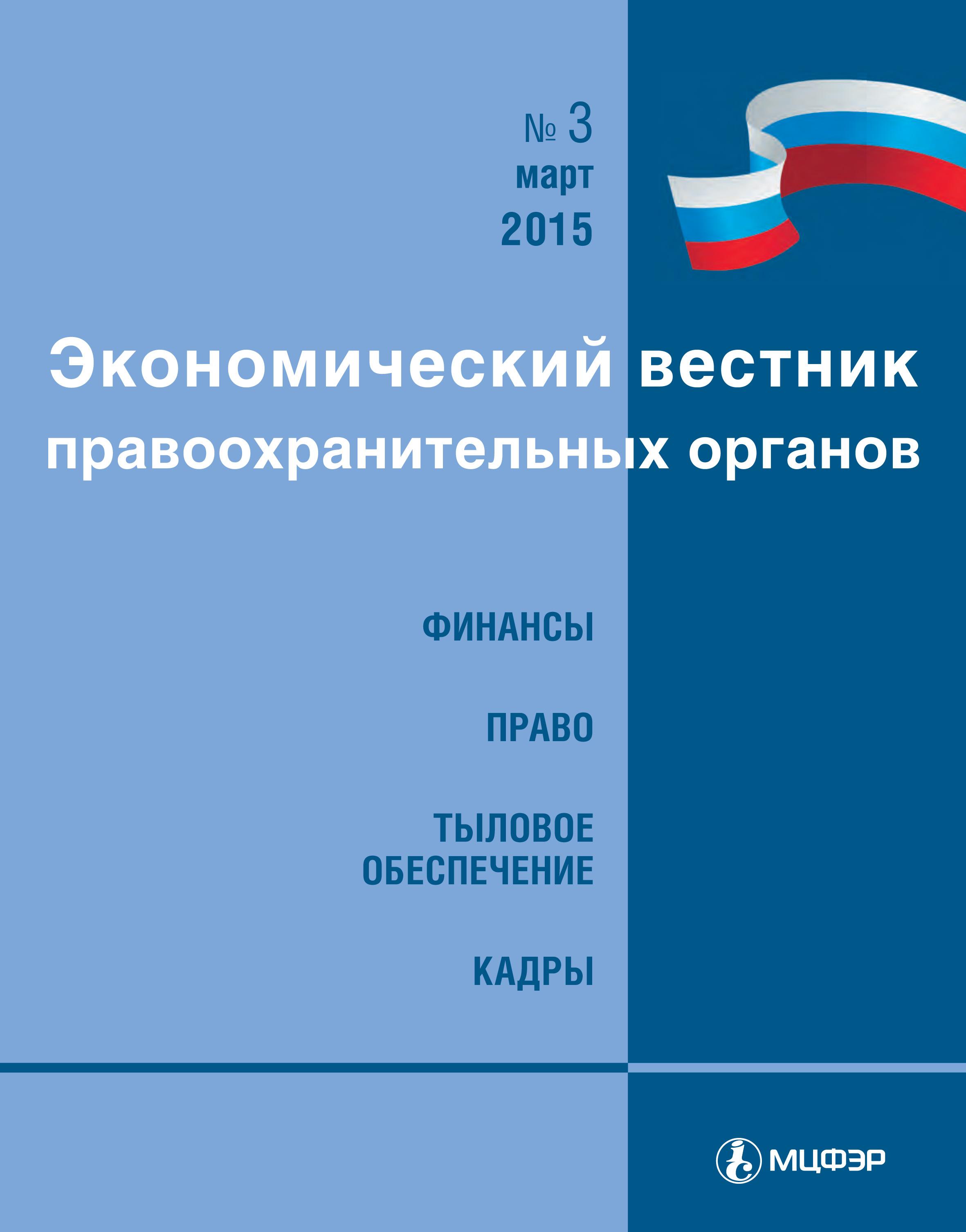 Экономический вестник правоохранительных органов №03/2015