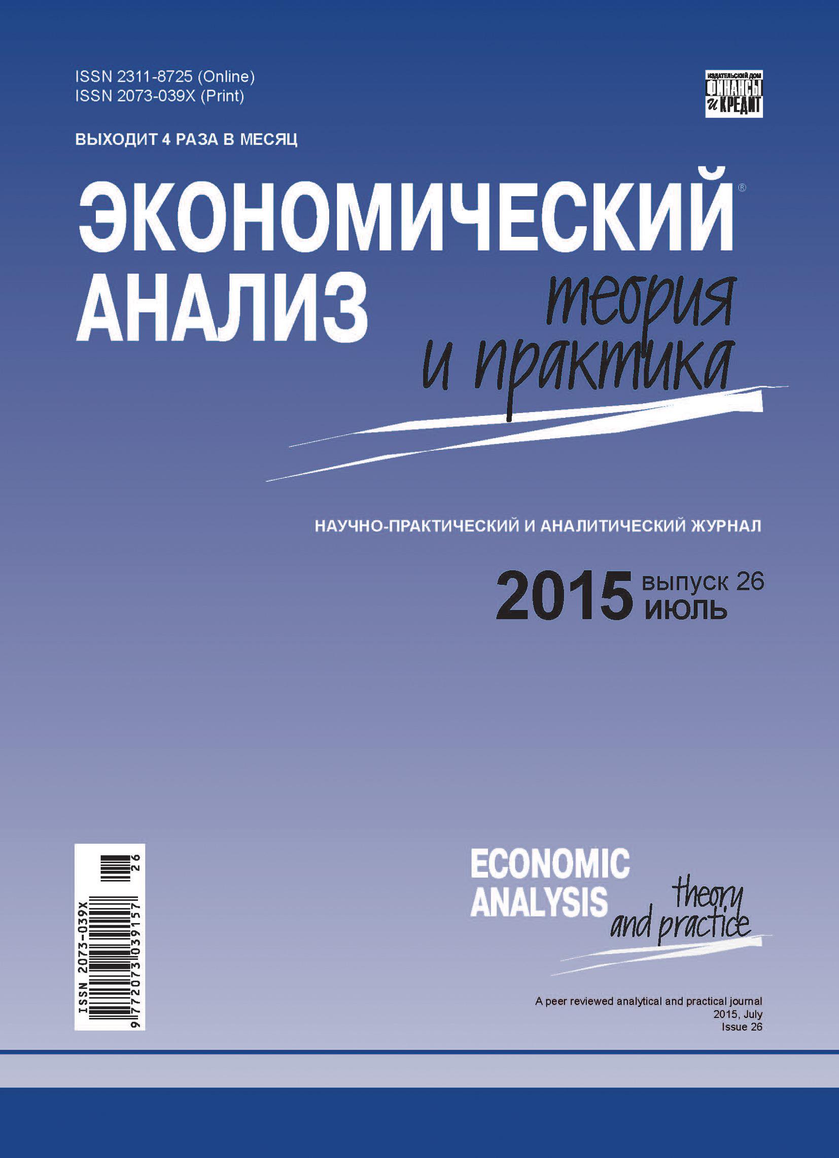 Отсутствует Экономический анализ: теория и практика № 26 (425) 2015