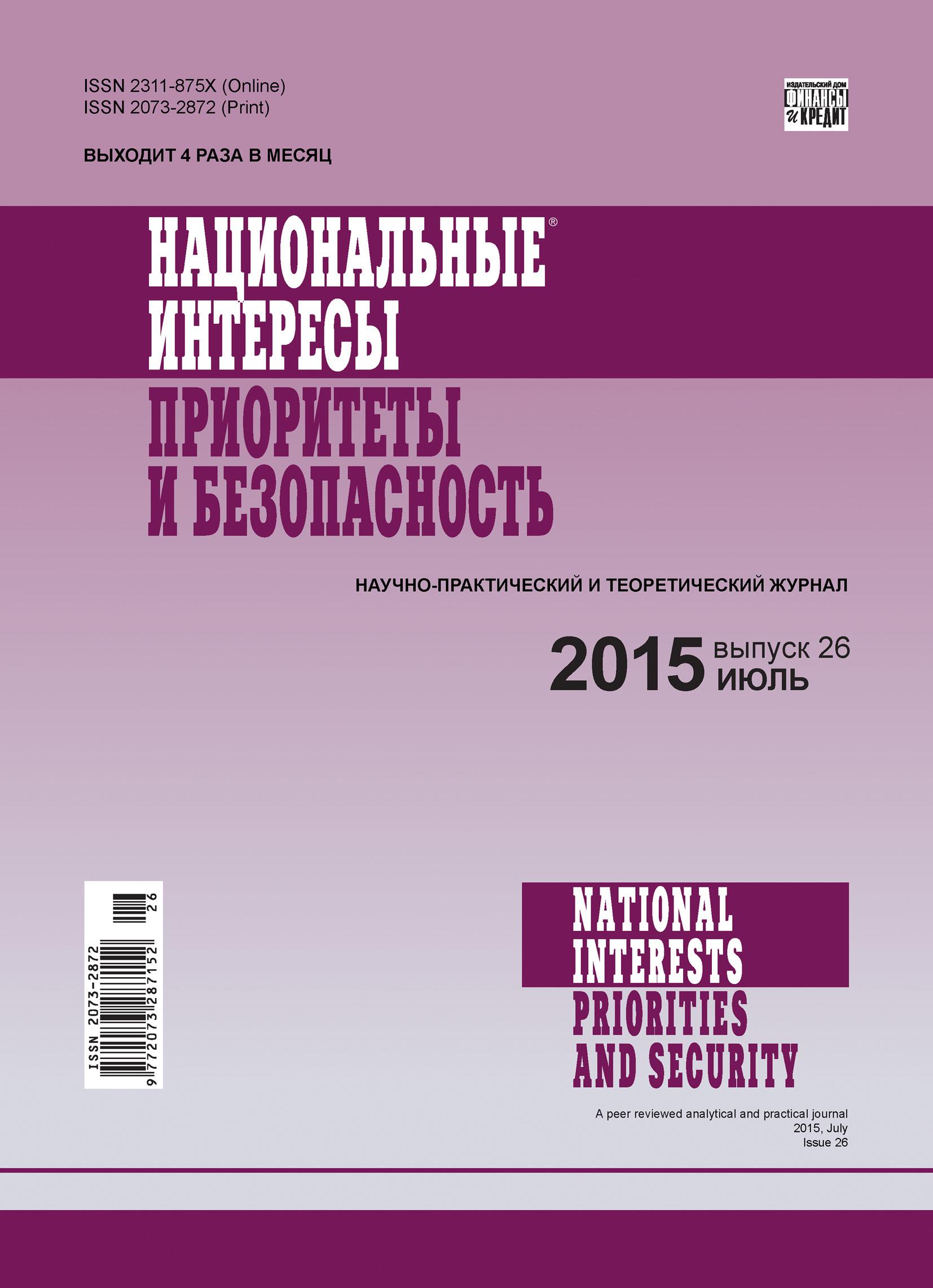 Отсутствует Национальные интересы: приоритеты и безопасность № 26 (311) 2015