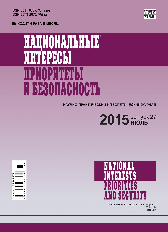 Отсутствует Национальные интересы: приоритеты и безопасность № 27 (312) 2015