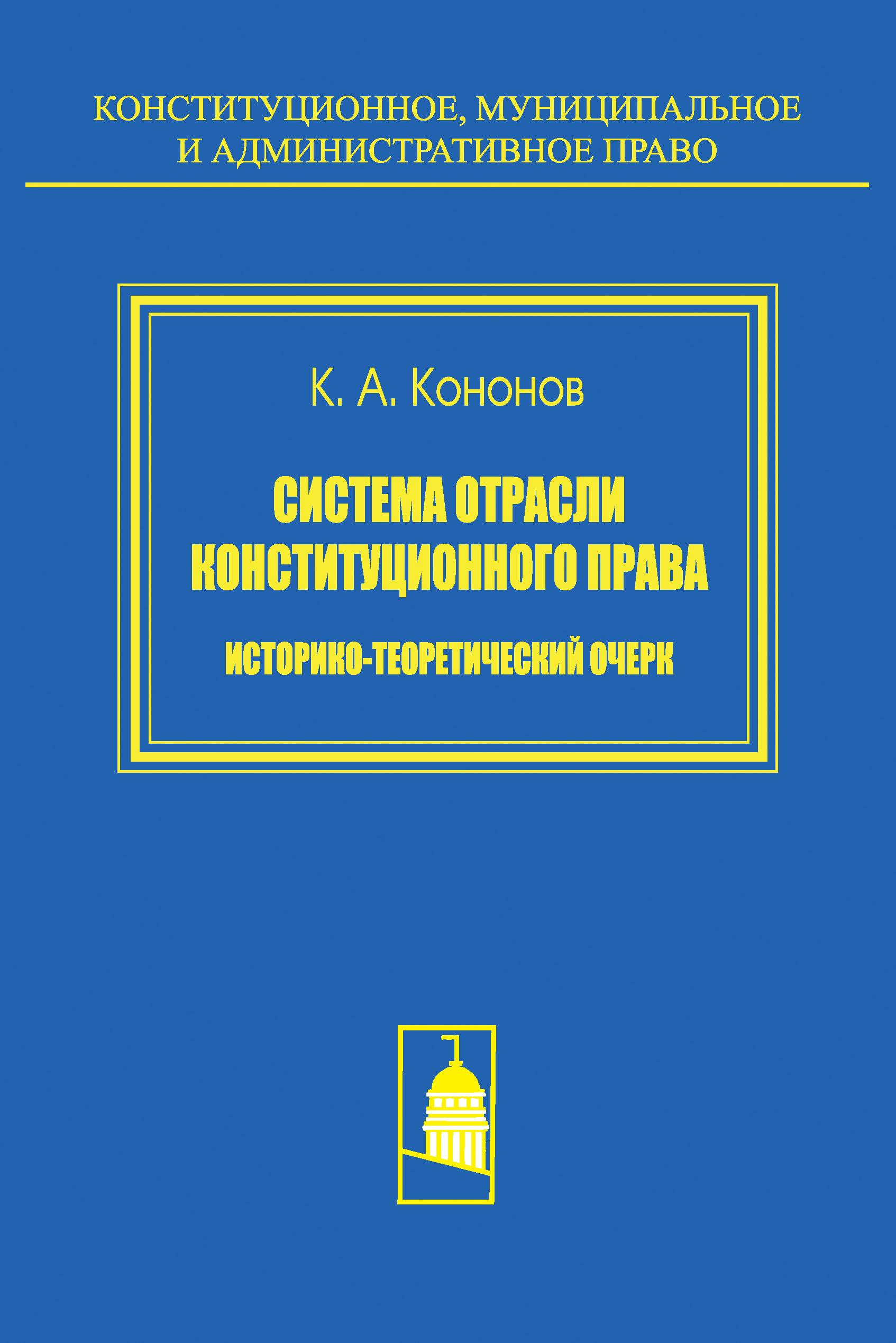 Кирилл Кононов Система отрасли конституционного права. Историко-теоретический очерк