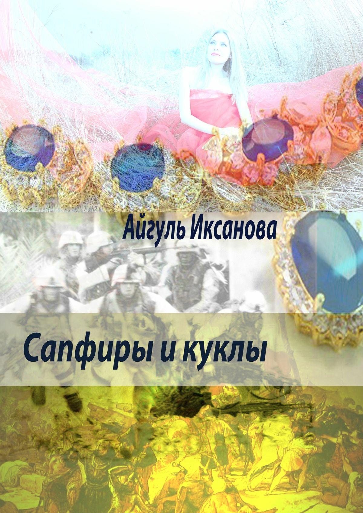 Айгуль Иксанова Сапфиры и куклы а с грехова история красавицы ичудовища внашидни