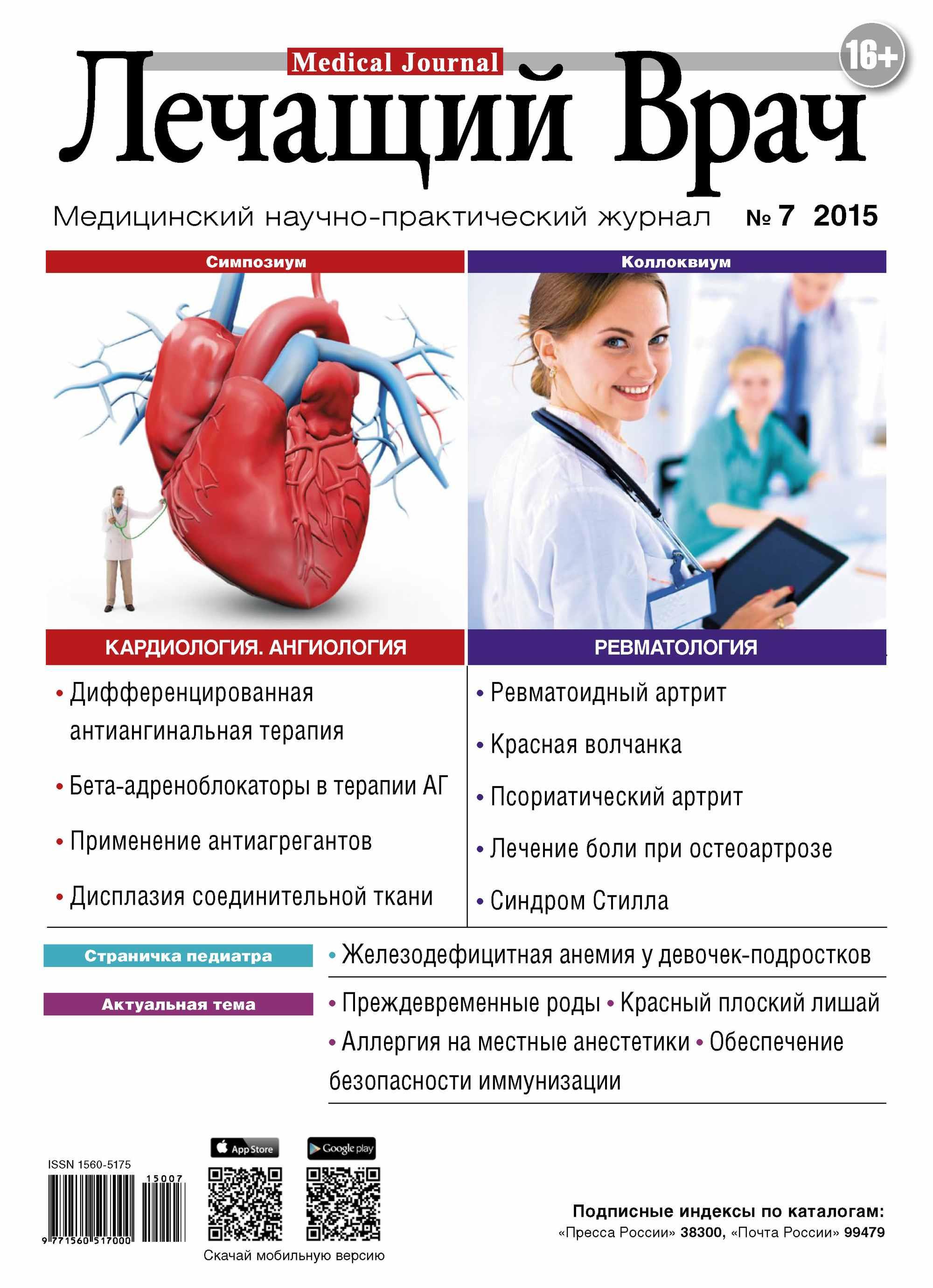 Открытые системы Журнал «Лечащий Врач» №07/2015