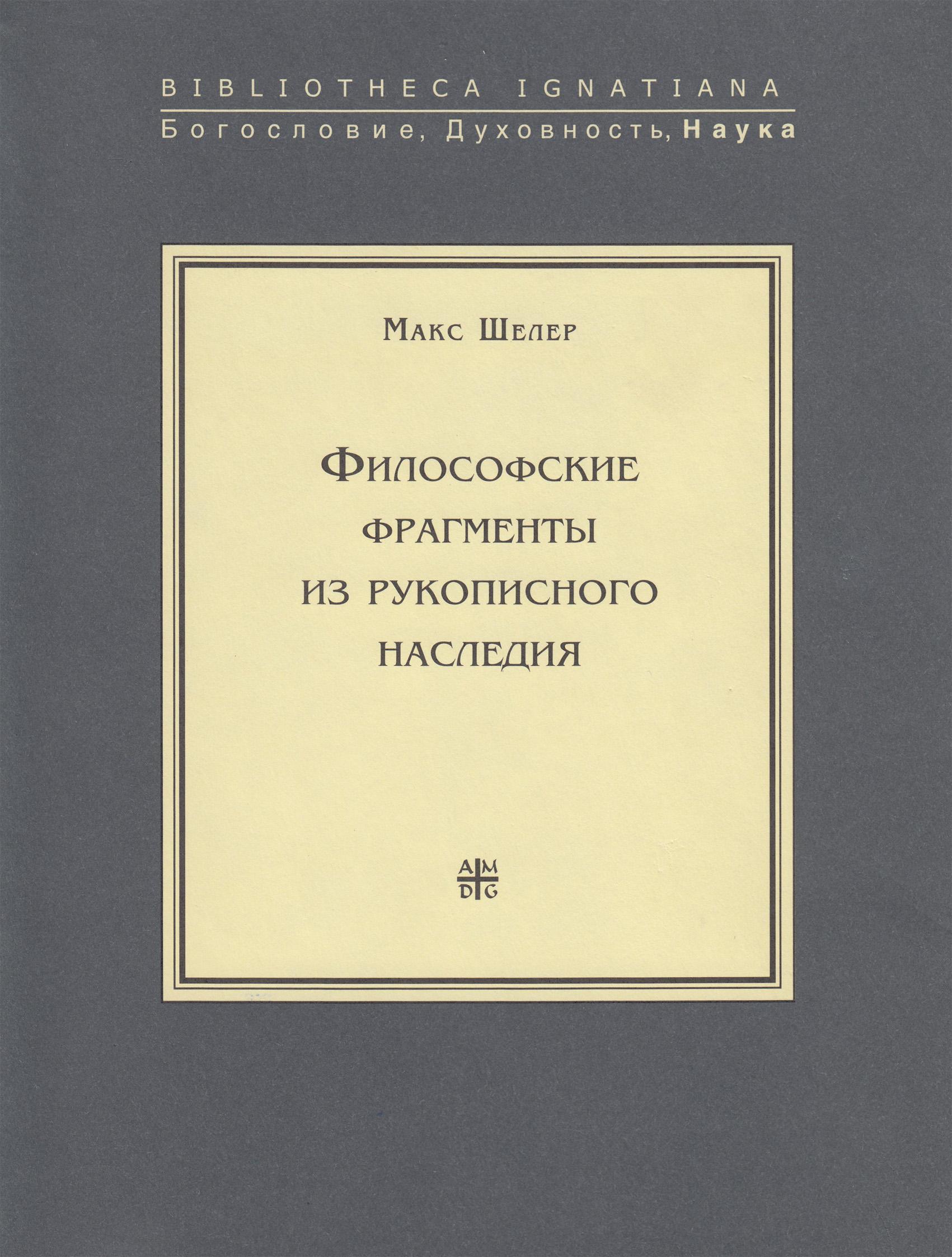 Макс Шелер Философские фрагменты из рукописного наследия