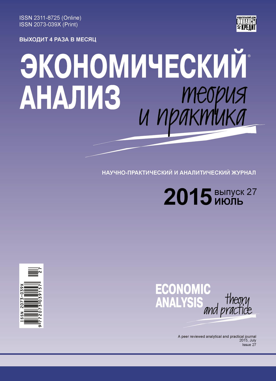 Отсутствует Экономический анализ: теория и практика № 27 (426) 2015