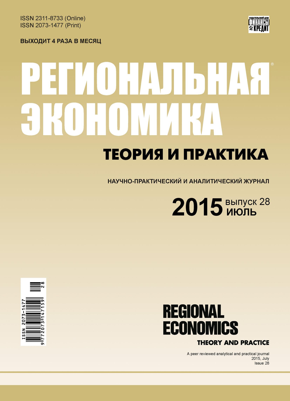 Отсутствует Региональная экономика: теория и практика № 28 (403) 2015