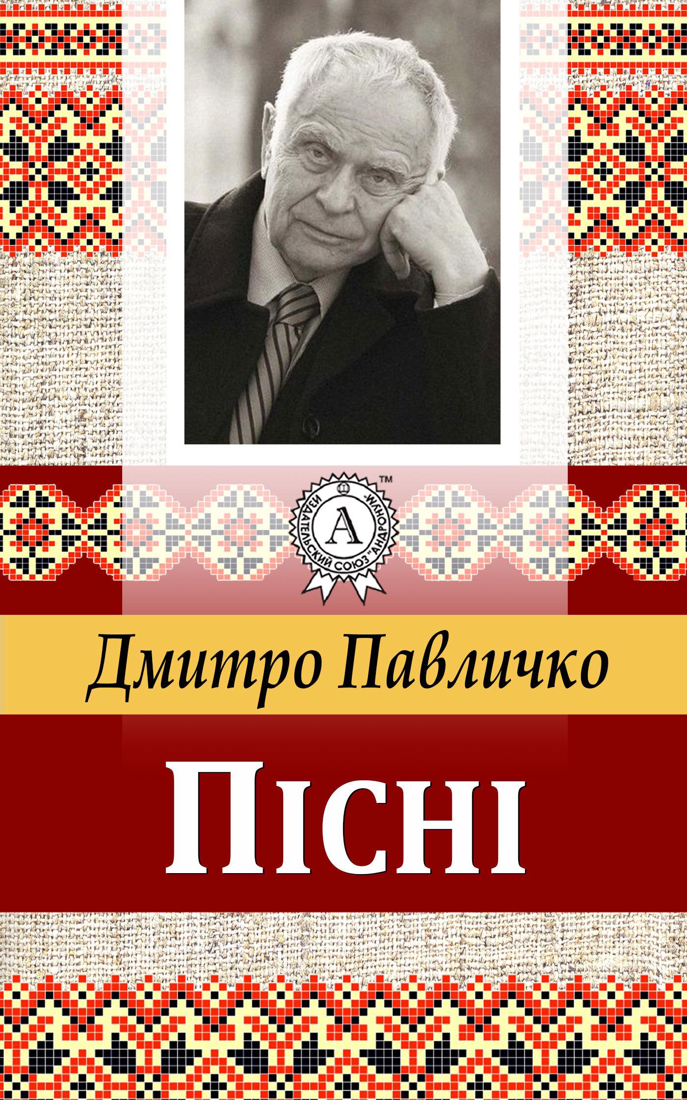 Дмитро Павличко Пісні дмитро павличко любов і ненависть вибране